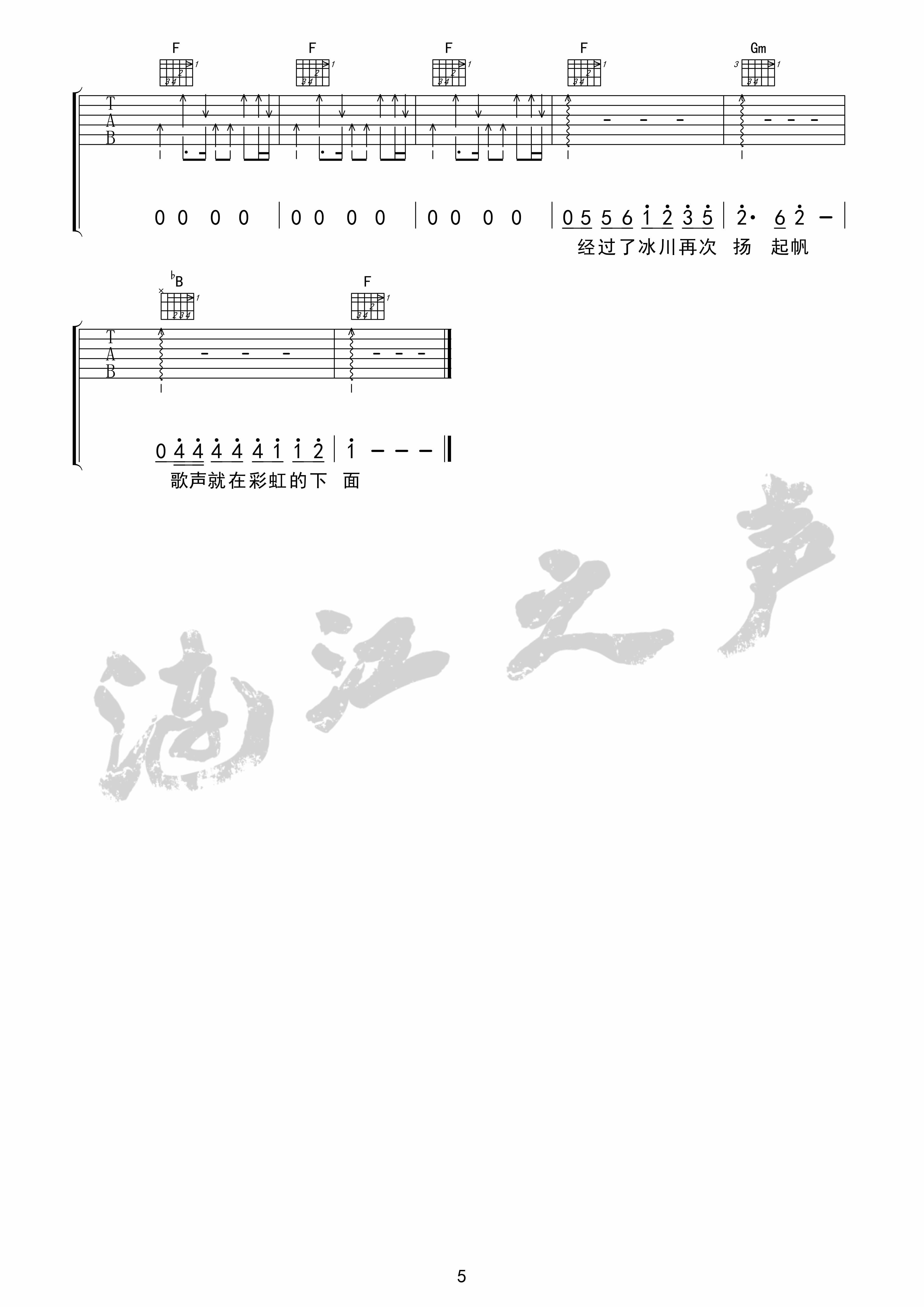 彩虹下面(西虹市首富》电影推广曲吉他谱首发)吉他谱(图片谱,白健平编配,涟江之声,弹唱)_赵雷(雷子)_彩虹下面 吉他谱05.jpg
