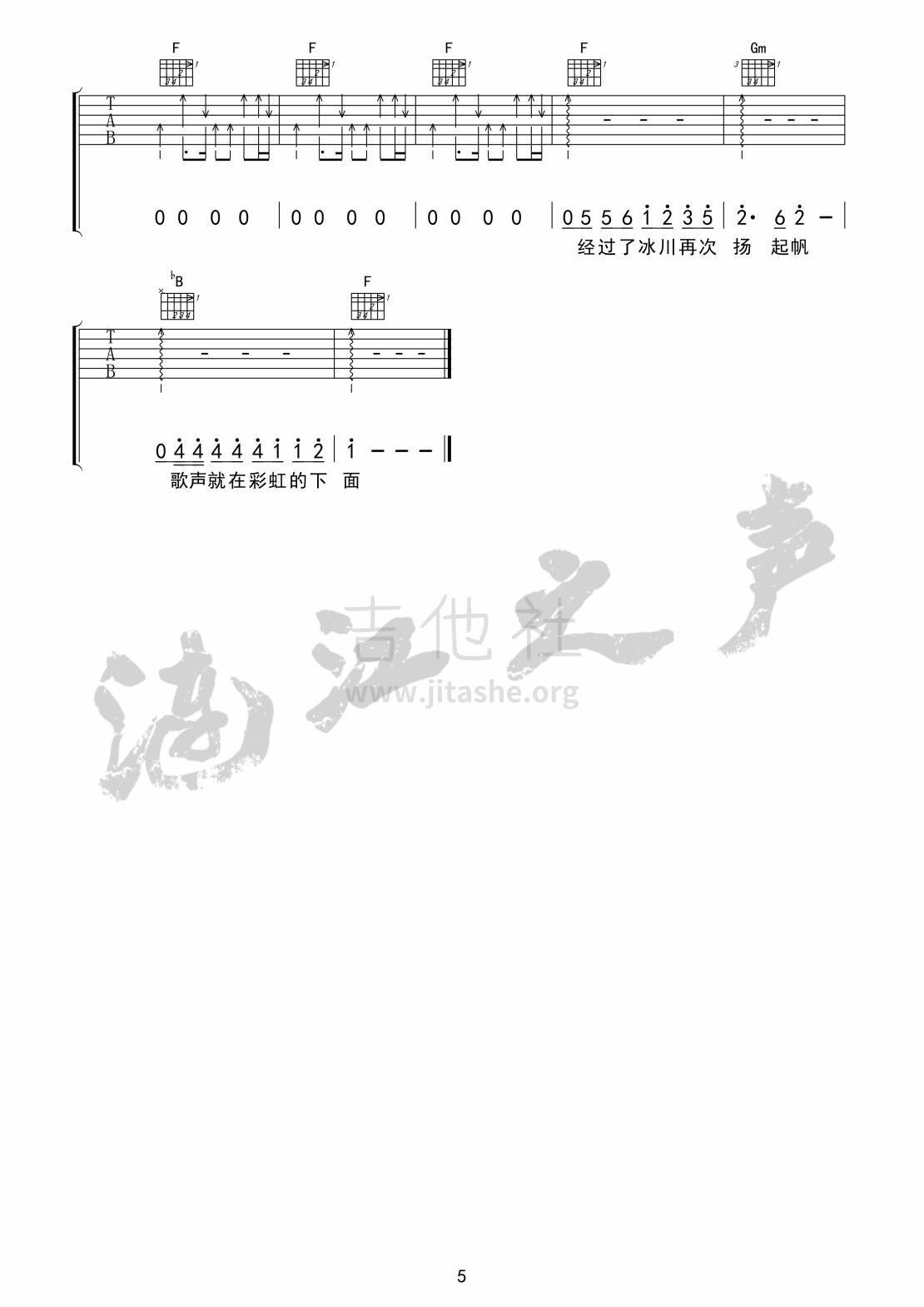 打印:彩虹下面(西虹市首富》电影推广曲吉他谱首发)吉他谱_赵雷(雷子)_彩虹下面 吉他谱05.jpg