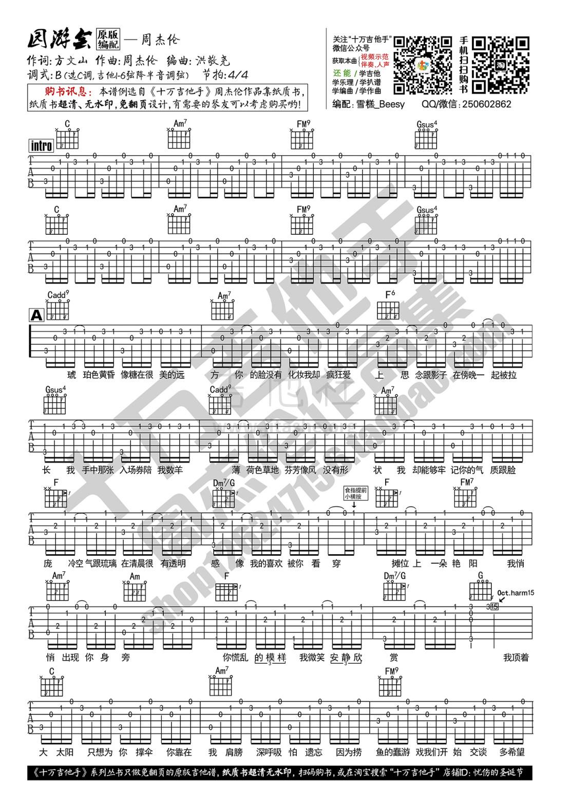 园游会(原版编配 十万吉他手)吉他谱(图片谱,弹唱,C调)_周杰伦(Jay Chou)_周杰伦 园游会 吉他谱1.jpg