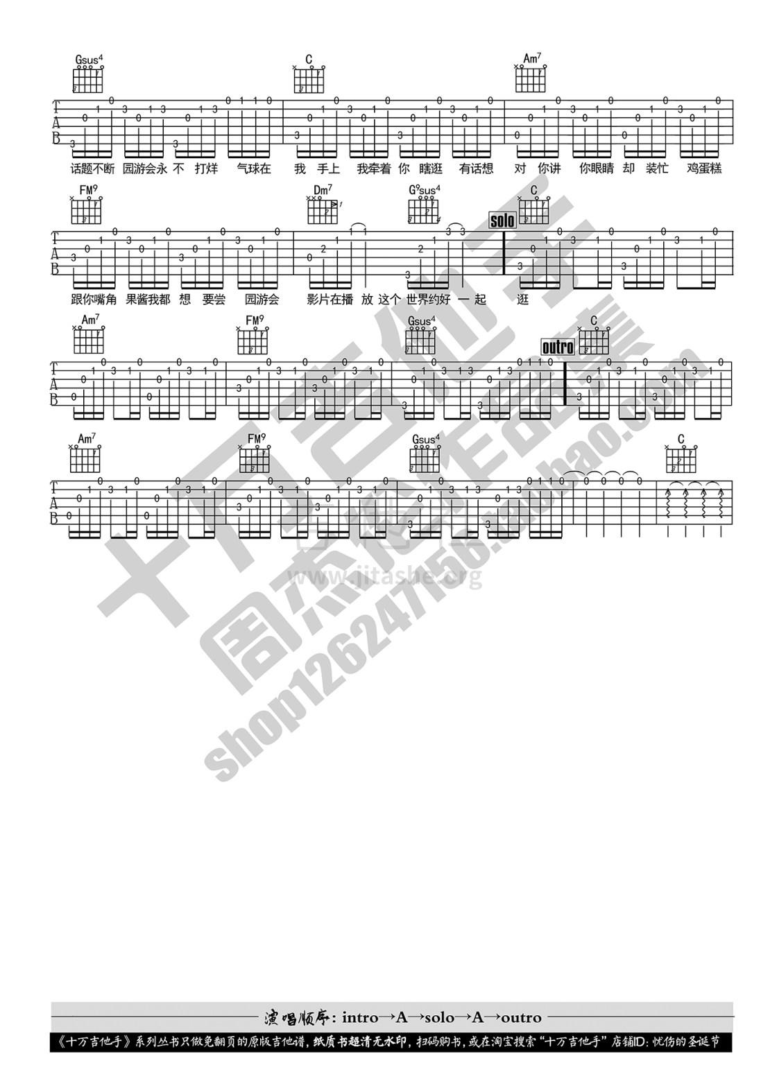 园游会(原版编配 十万吉他手)吉他谱(图片谱,弹唱,C调)_周杰伦(Jay Chou)_周杰伦 园游会 吉他谱2.jpg