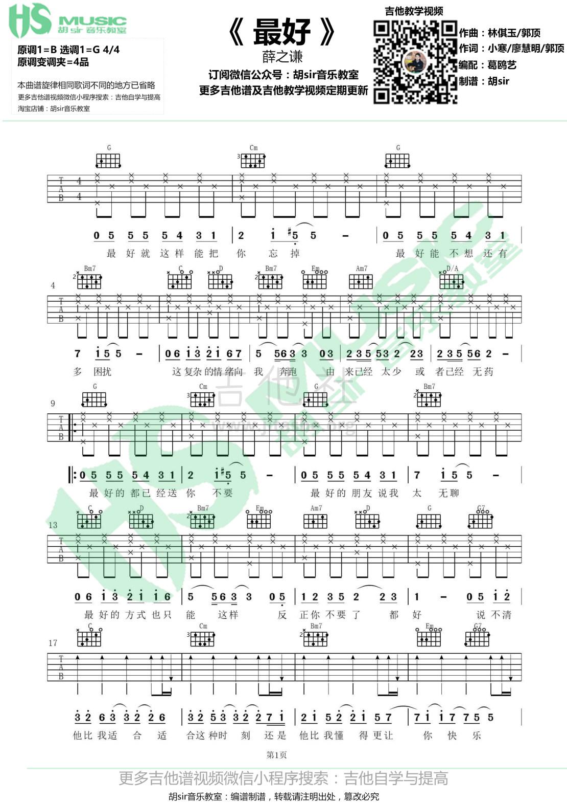 最好(胡sir音乐教室)吉他谱(图片谱,弹唱,G调,胡sir音乐教室)_薛之谦_《最好》薛之谦 G调【胡sir音乐教室】