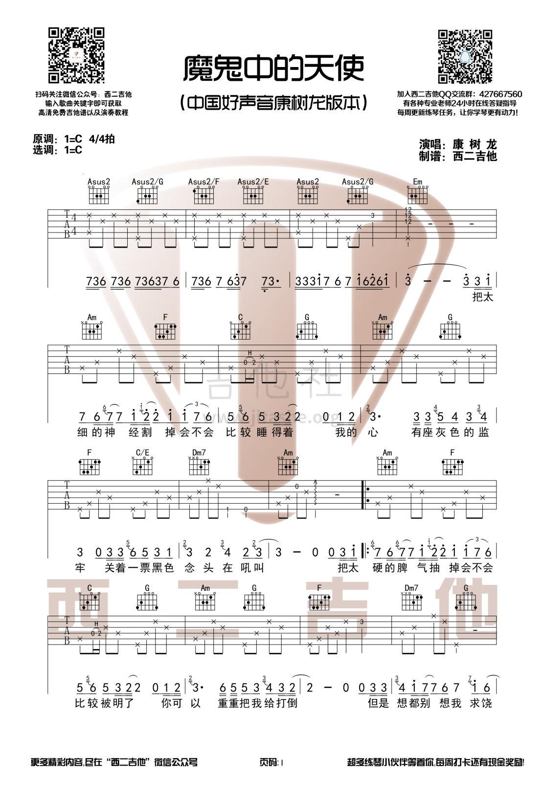 魔鬼中的天使(好声音康树龙版本C调和弦)【西二吉他】吉他谱(图片谱,西二吉他,中国好声音,弹唱)_康树龙_魔鬼中的天使1.jpg