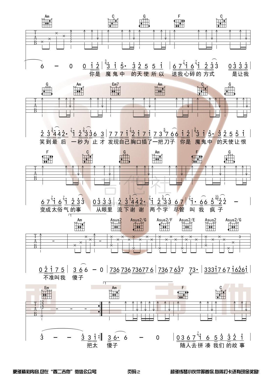 魔鬼中的天使(好声音康树龙版本C调和弦)【西二吉他】吉他谱(图片谱,西二吉他,中国好声音,弹唱)_康树龙_魔鬼中的天使2.jpg