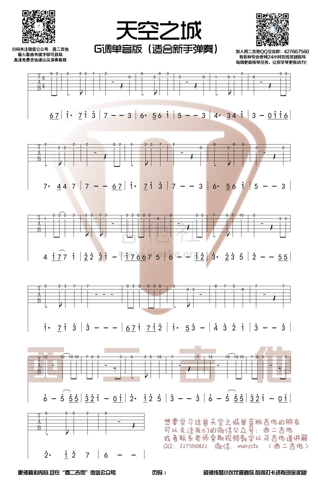 天空之城(单音版)【西二吉他】吉他谱(图片谱,西二吉他,天空之城,单音吉他谱)_动漫游戏(ACG)_天空之城单音版.jpg