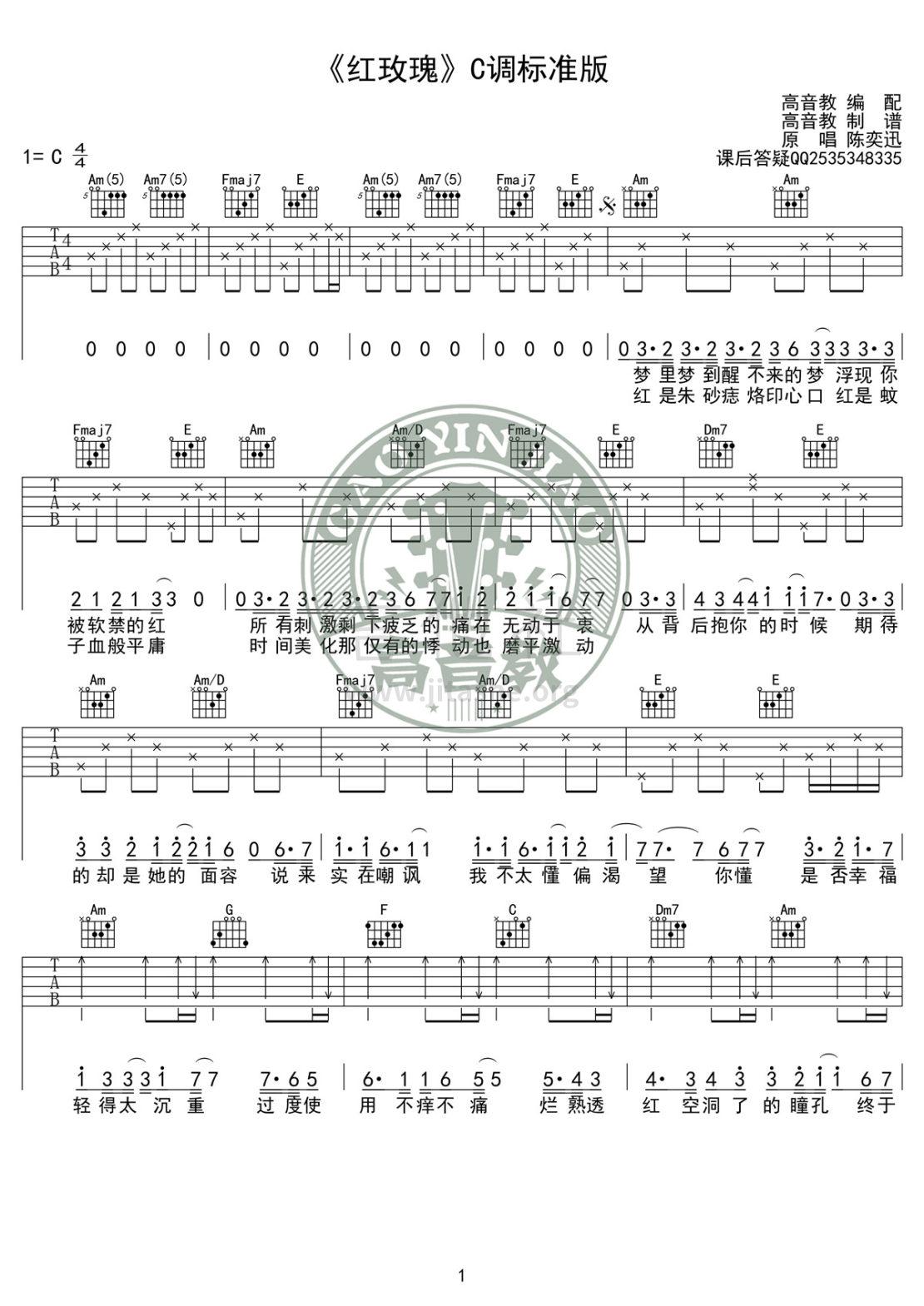 红玫瑰(C调标准版高清版陈奕迅 高音教编配)吉他谱(图片谱,弹唱,C调)_陈奕迅(Eason Chan)_《红玫瑰》C调标准版01.jpg