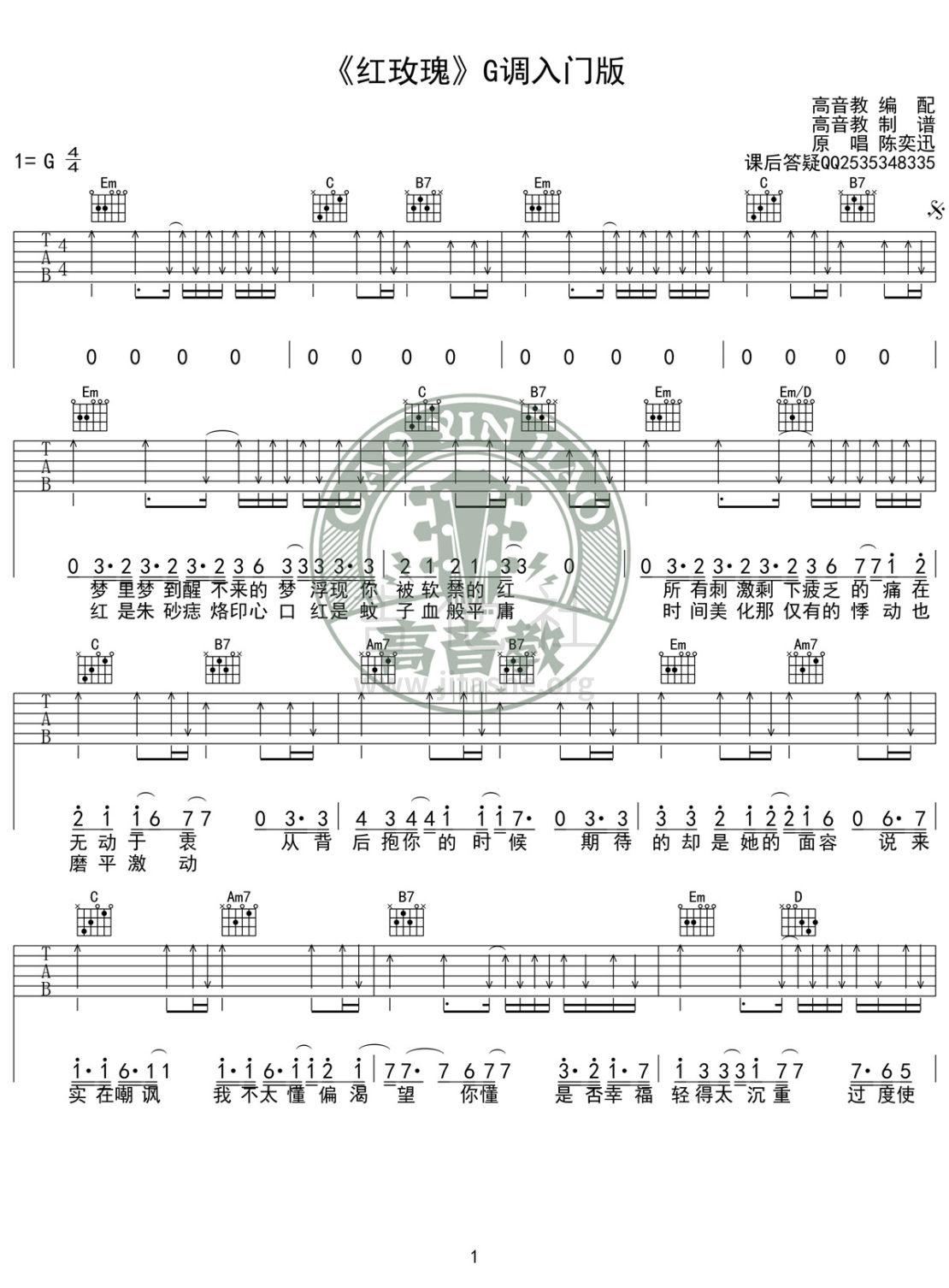 红玫瑰(G调入门版高清版 高音教编配)吉他谱(图片谱,弹唱,G调)_陈奕迅(Eason Chan)_《红玫瑰》G调入门版01.jpg