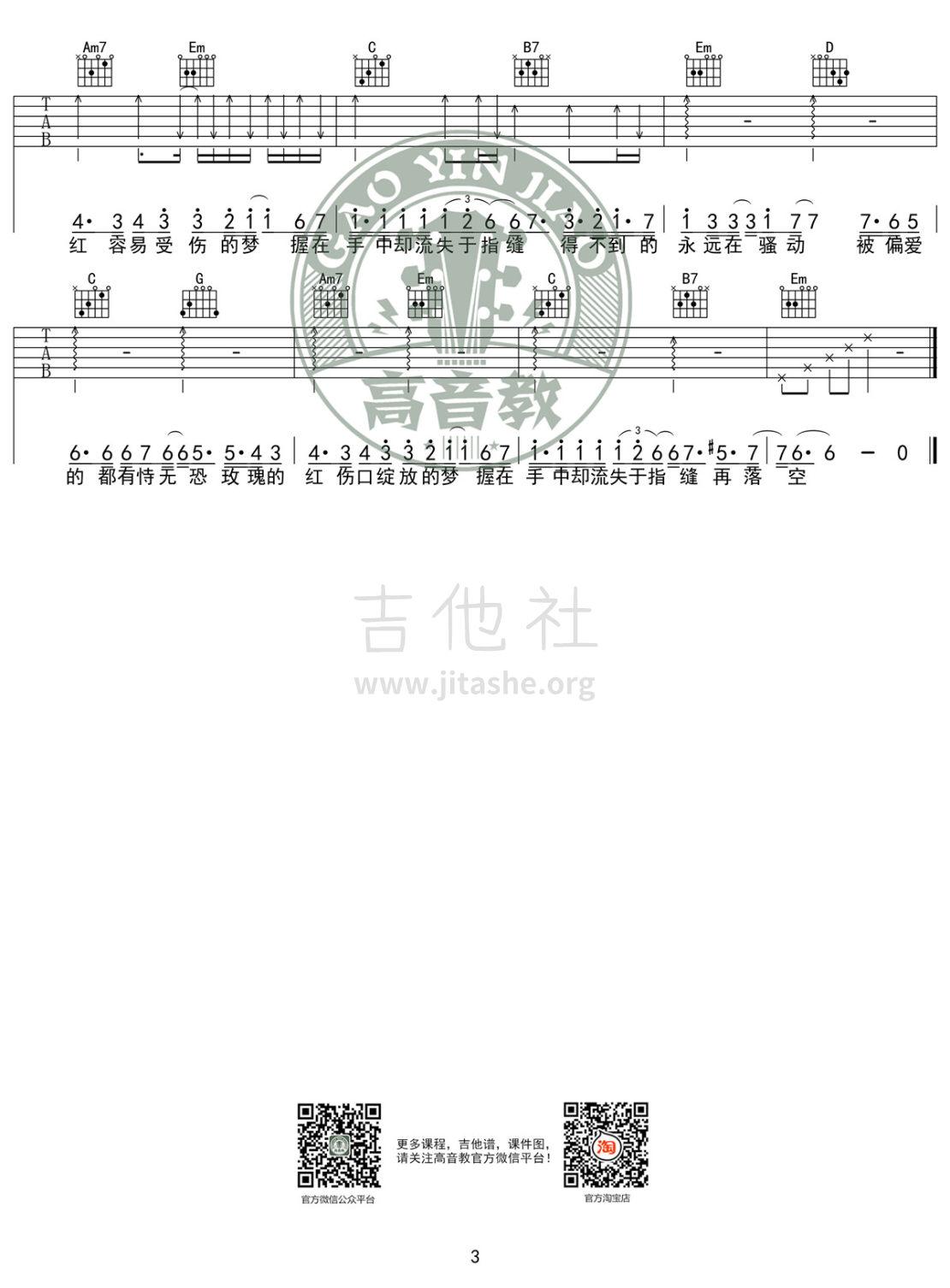 红玫瑰(G调入门版高清版 高音教编配)吉他谱(图片谱,弹唱,G调)_陈奕迅(Eason Chan)_《红玫瑰》G调入门版03.jpg
