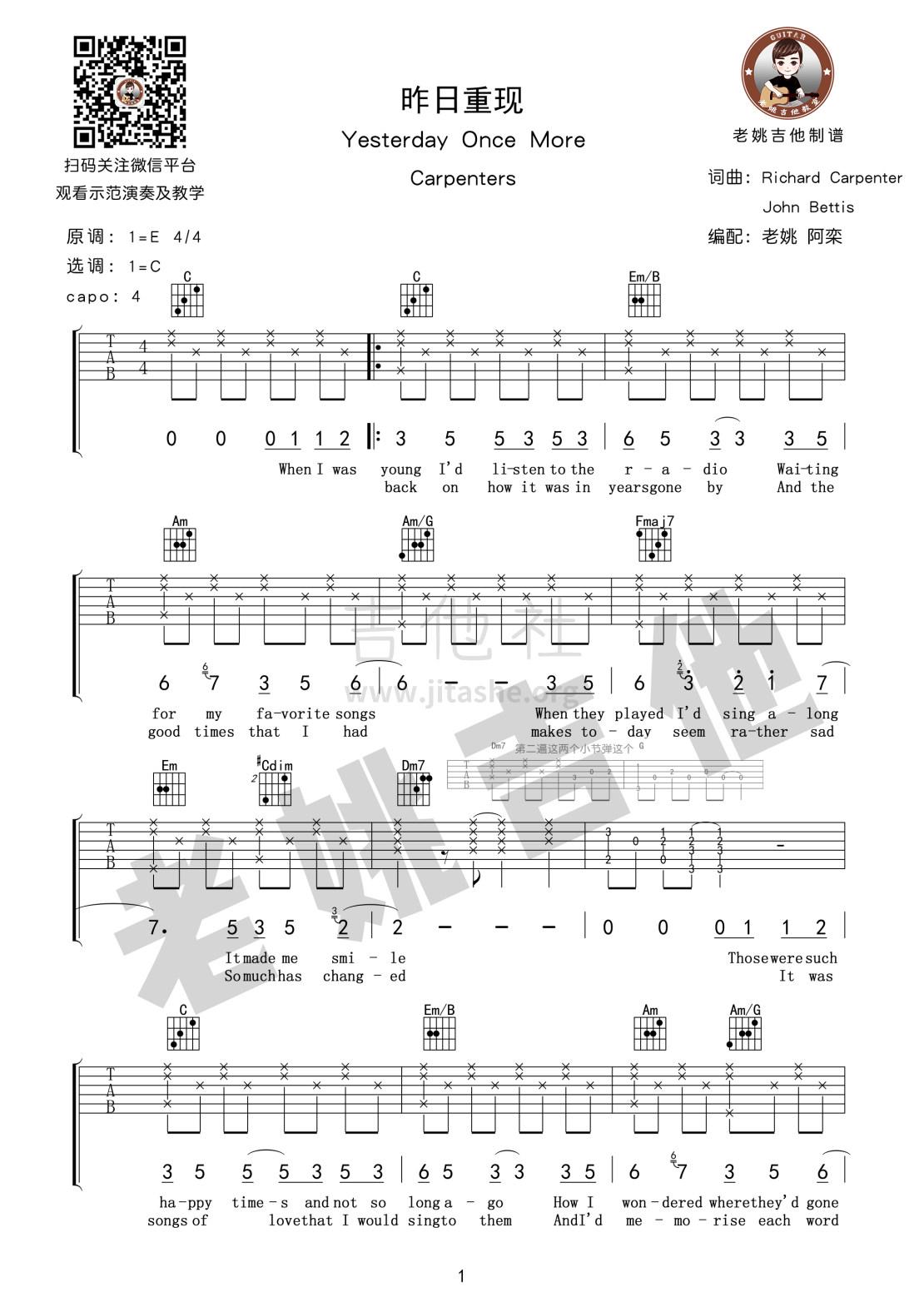 Yesterday Once More(昨日重现)吉他谱(图片谱,弹唱,伴奏,老姚吉他)_Carpenters(卡朋特;木匠兄妹)_昨日重现01.jpg