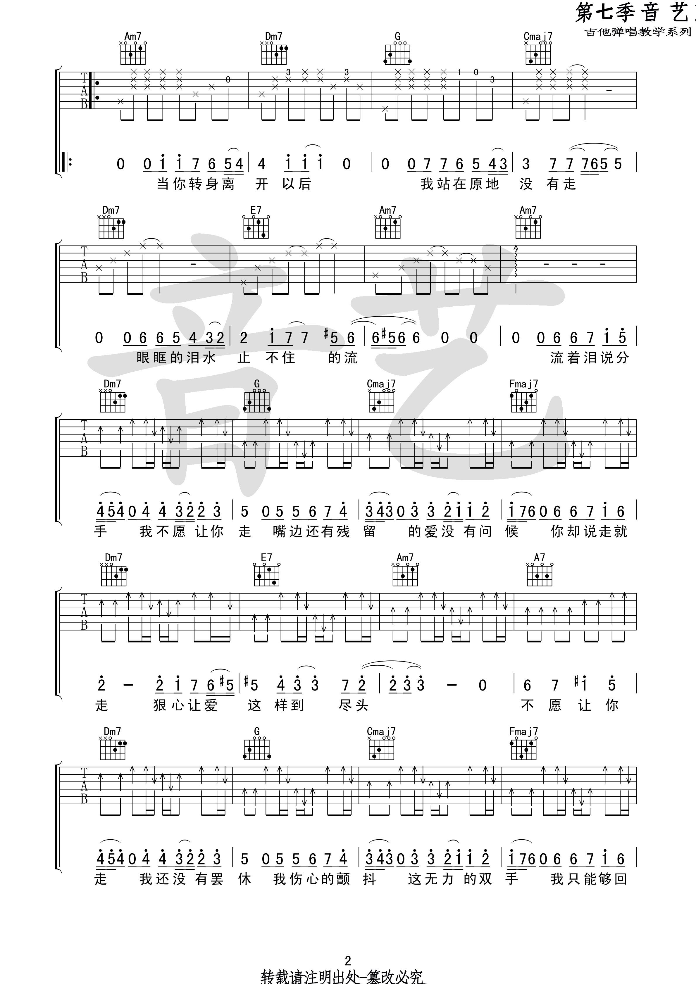 流着泪说分手(音艺吉他弹唱教学:第七季第71集)吉他谱(图片谱,弹唱,伴奏,音艺吉他弹唱教学)_金志文(小文;兄弟小文)_流着泪说分手2 第七季第七十一集.jpg