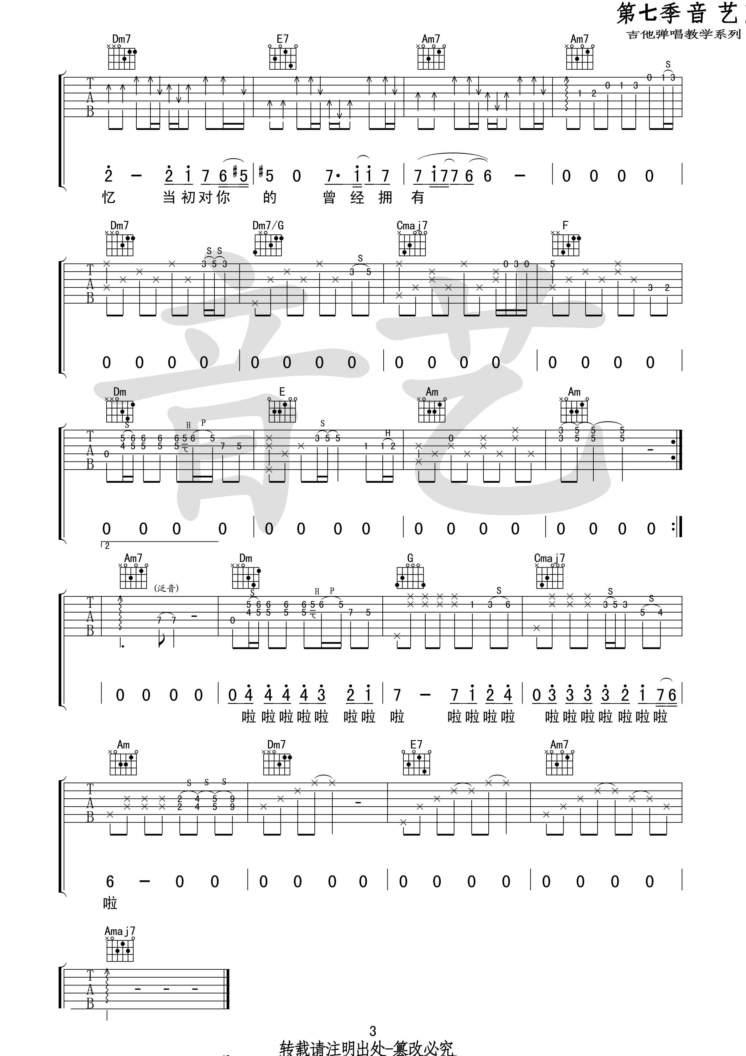 流着泪说分手(音艺吉他弹唱教学:第七季第71集)吉他谱(图片谱,弹唱,伴奏,音艺吉他弹唱教学)_金志文(小文;兄弟小文)_流着泪说分手3 第七季第七十一集.jpg