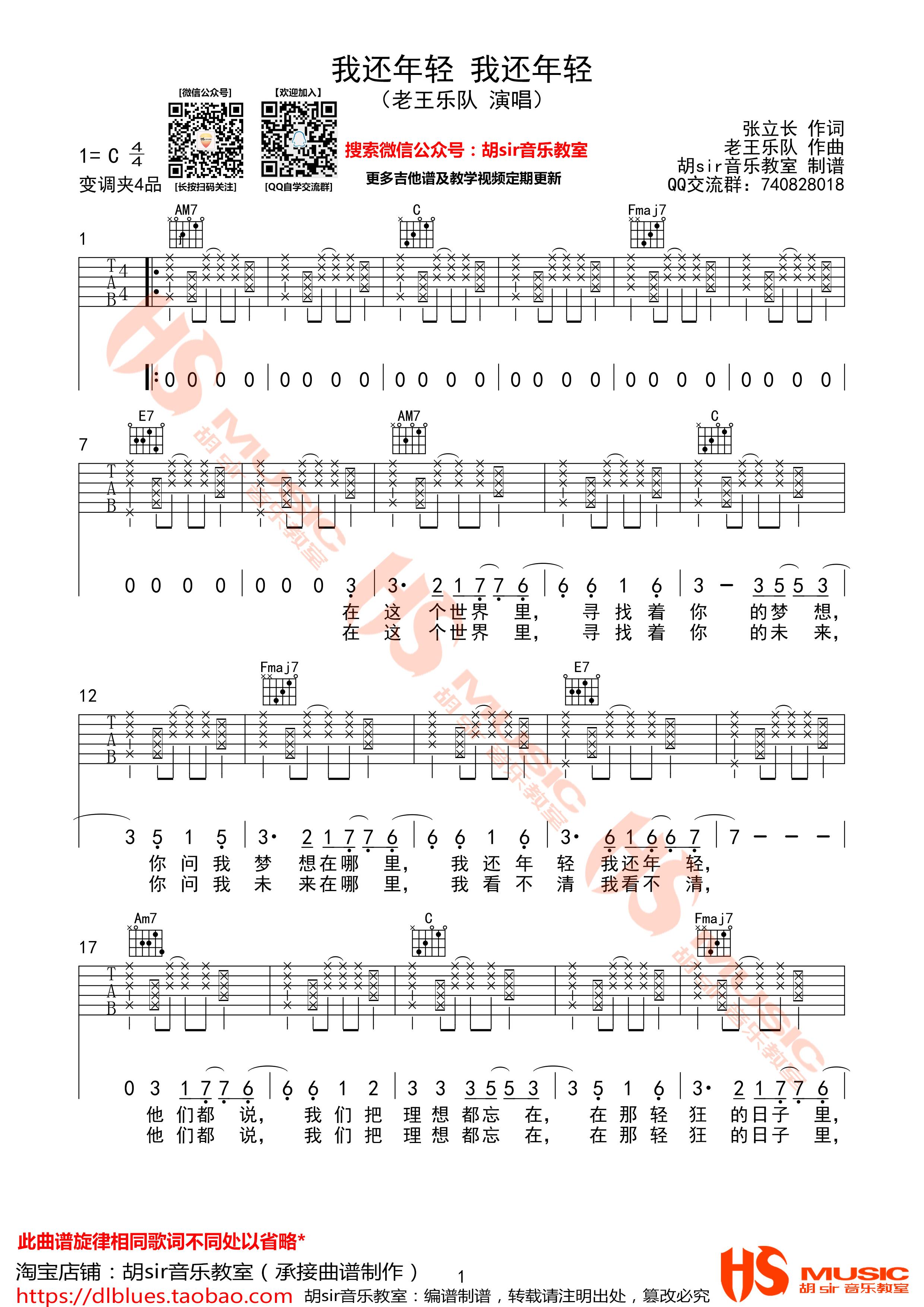我还年轻 我还年轻吉他谱(图片谱,弹唱,C调,胡sir音乐教室)_老王乐队_《我还年轻 我还年轻》老王乐队 C调【胡sir音乐教室】