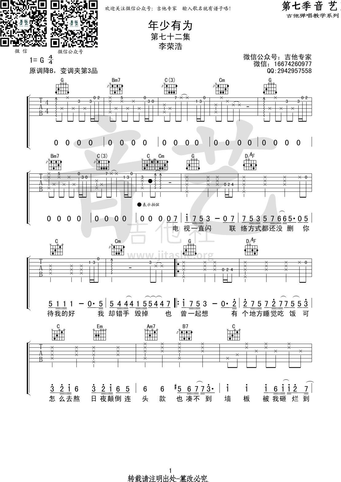 年少有为(音艺吉他弹唱教学:第七季第72集)吉他谱(图片谱,弹唱,伴奏,音艺吉他弹唱教学)_李荣浩_年少有为1 第七季第七十二集.jpg