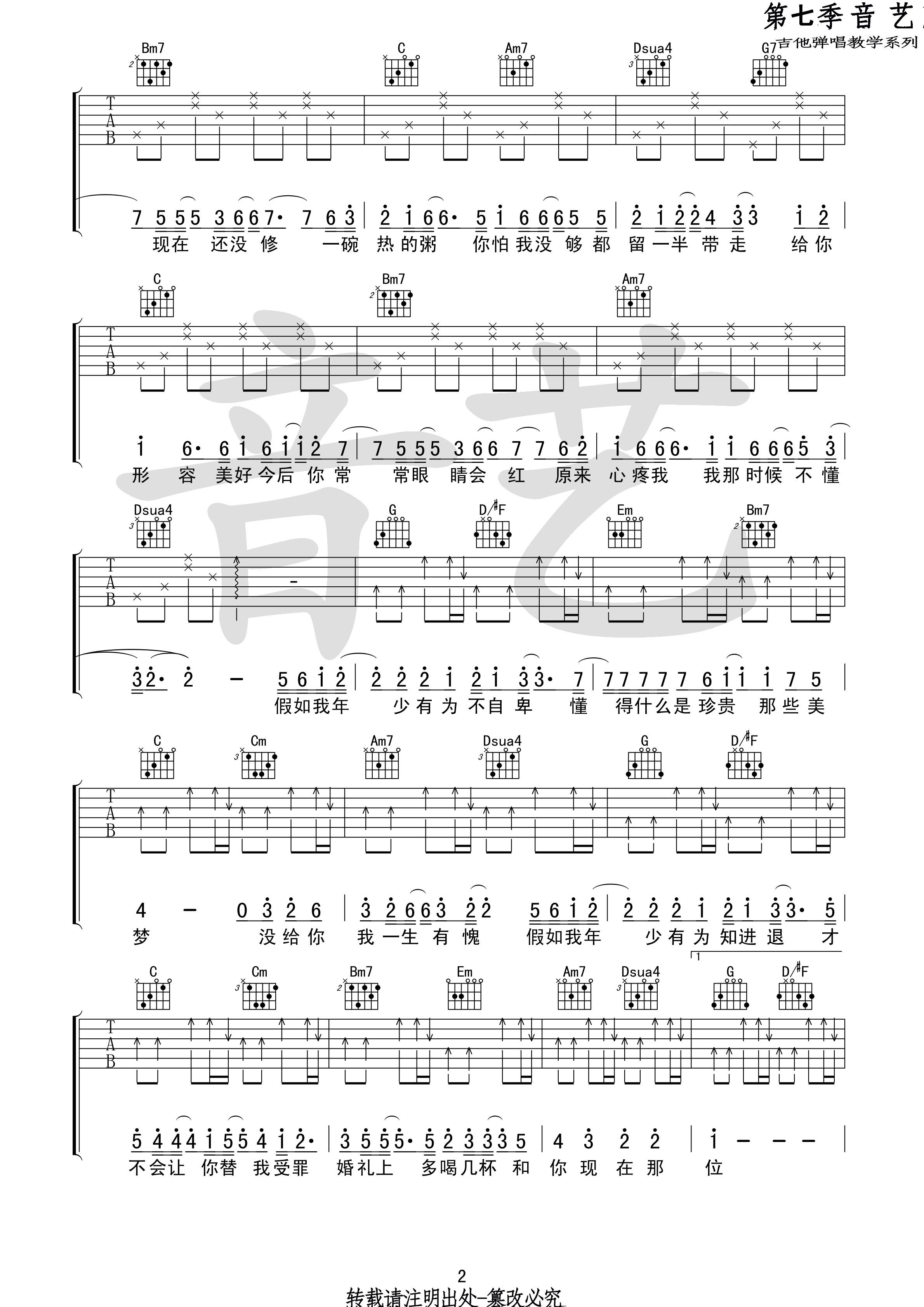 年少有为(音艺吉他弹唱教学:第七季第72集)吉他谱(图片谱,弹唱,伴奏,音艺吉他弹唱教学)_李荣浩_年少有为2 第七季第七十二集.jpg