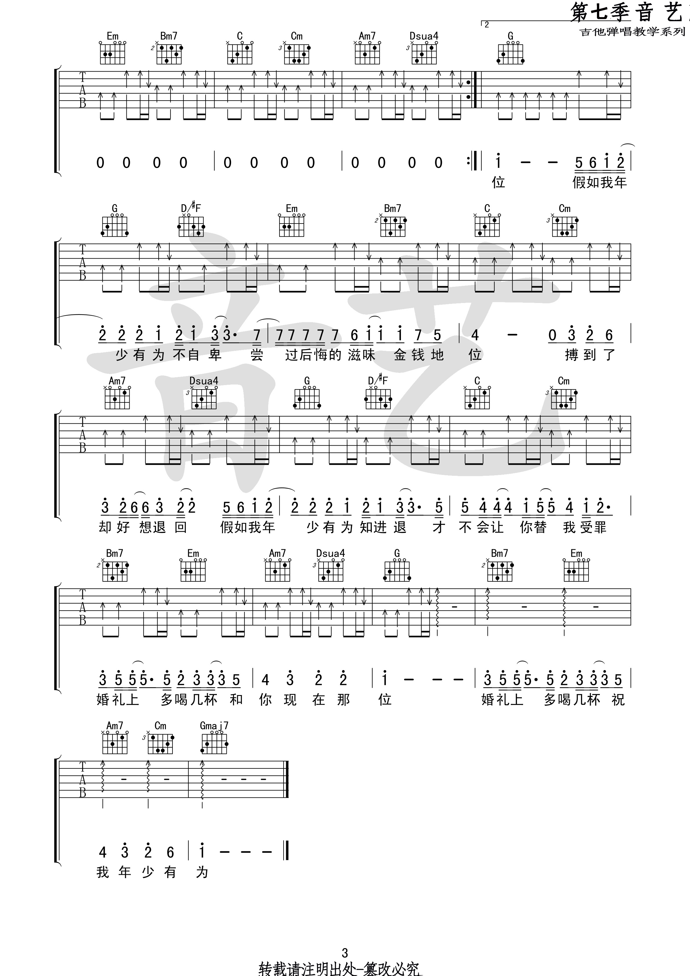 年少有为(音艺吉他弹唱教学:第七季第72集)吉他谱(图片谱,弹唱,伴奏,音艺吉他弹唱教学)_李荣浩_年少有为3 第七季第七十二集.jpg