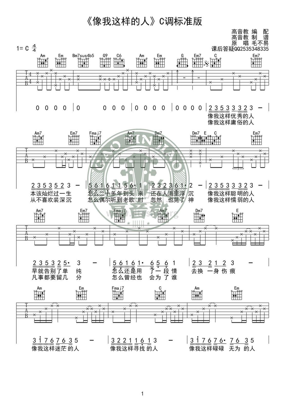 像我这样的人(高音教编配)吉他谱(图片谱,C调,标准版,弹唱)_毛不易_《像我这样的人》C调标准版01.jpg
