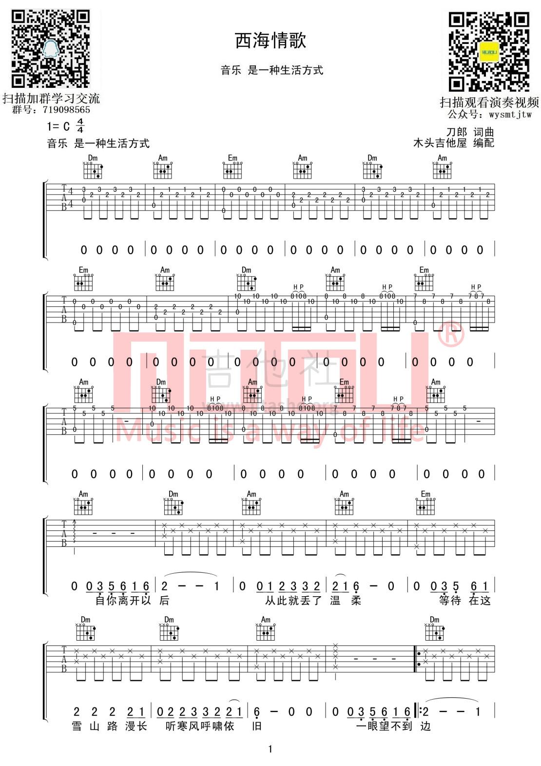 西海情歌(高度还原)吉他谱(图片谱,木头吉他屋,弹唱,伴奏)_刀郎_西海情歌01.jpg
