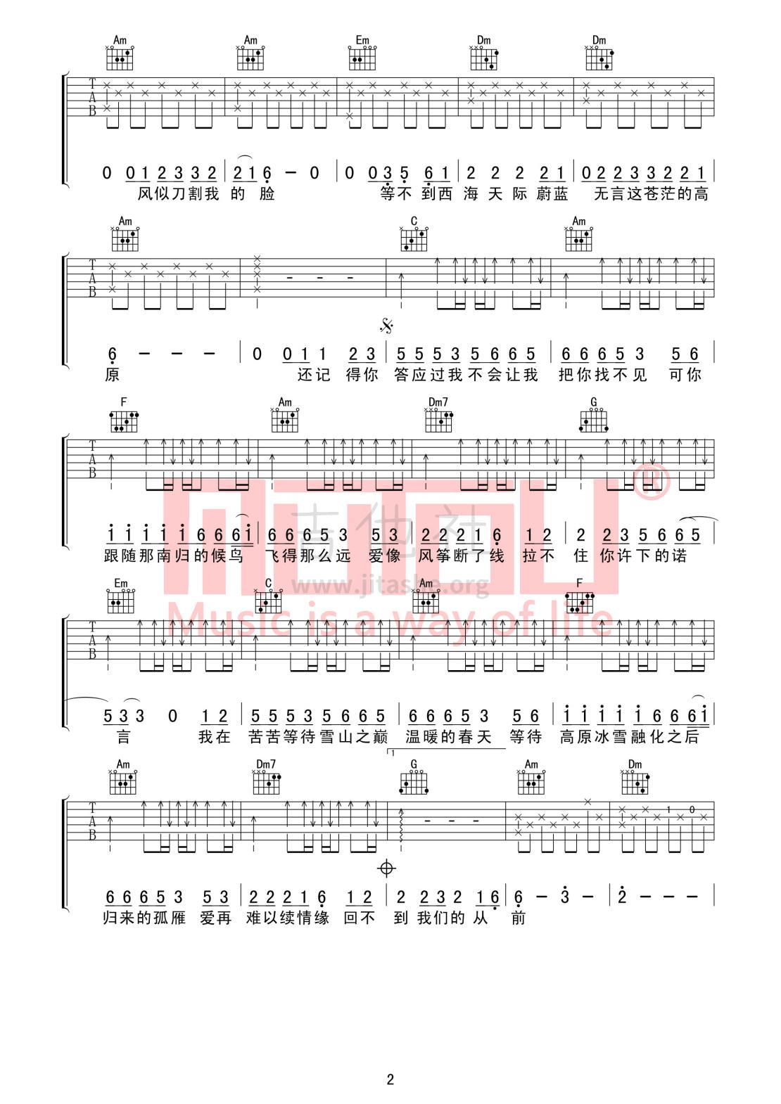 西海情歌(高度还原)吉他谱(图片谱,木头吉他屋,弹唱,伴奏)_刀郎_西海情歌02.jpg