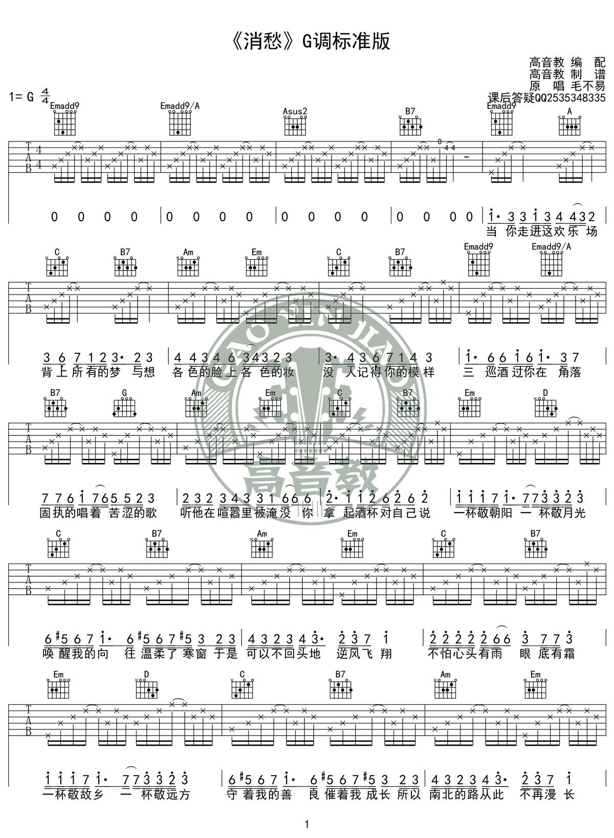 消愁(高音教编配)吉他谱(图片谱,弹唱,伴奏,G调)_毛不易(王维家)_《消愁》G调标准版01.jpg