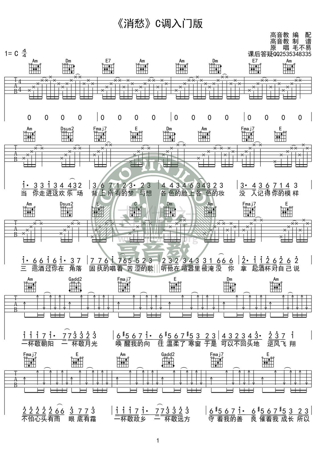 消愁(高音教编配)吉他谱(图片谱,弹唱,伴奏,C调)_毛不易_《消愁》C调入门版01.jpg
