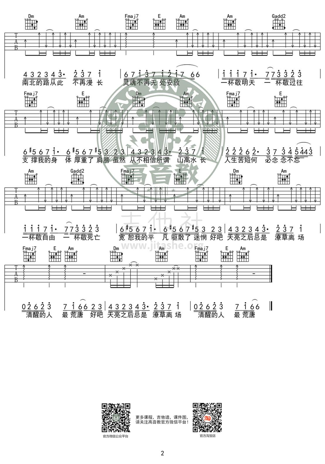 消愁(高音教编配)吉他谱(图片谱,弹唱,伴奏,C调)_毛不易_《消愁》C调入门版02.jpg