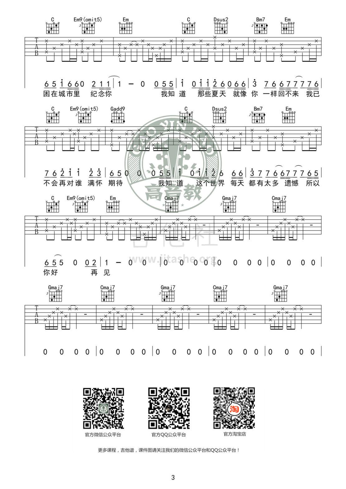 安河桥(高音教编配)吉他谱(图片谱,弹唱,伴奏,G调)_宋冬野_吉他谱《安河桥》G调标准版03.jpg