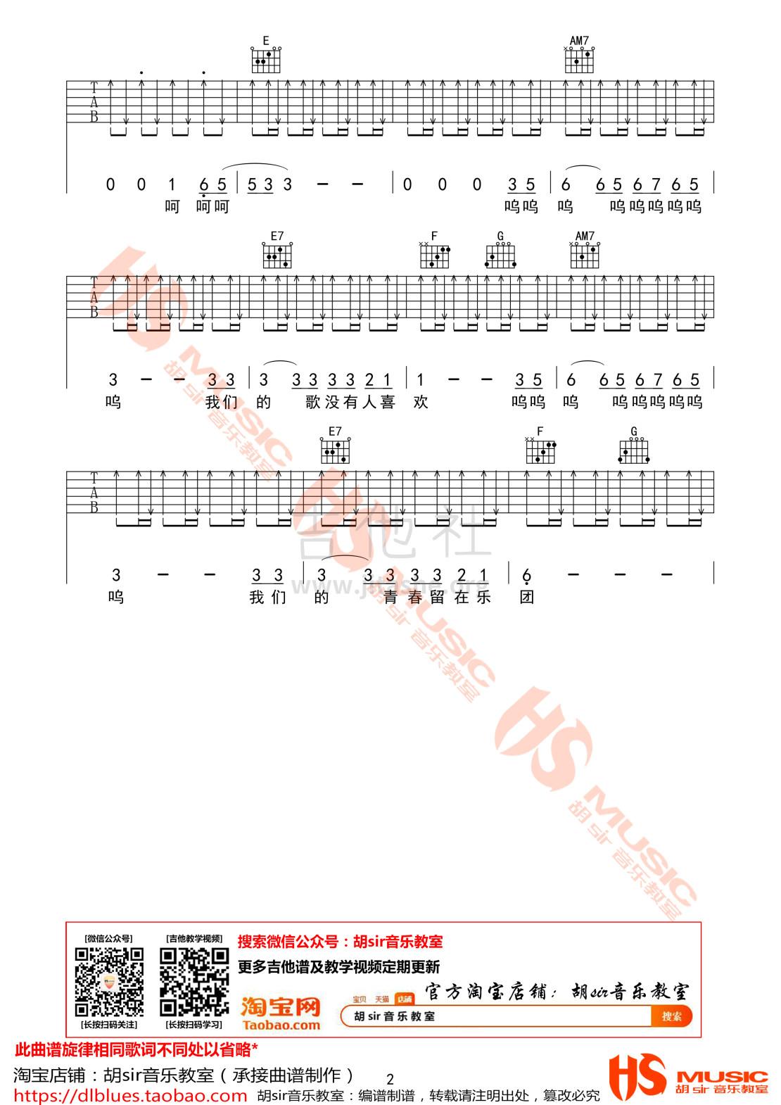 乐团(胡sir音乐教室)吉他谱(图片谱,C调【胡sir音乐教室】,弹唱,伴奏)_李荣浩_《乐团》李荣浩 C调【胡sir音乐教室】