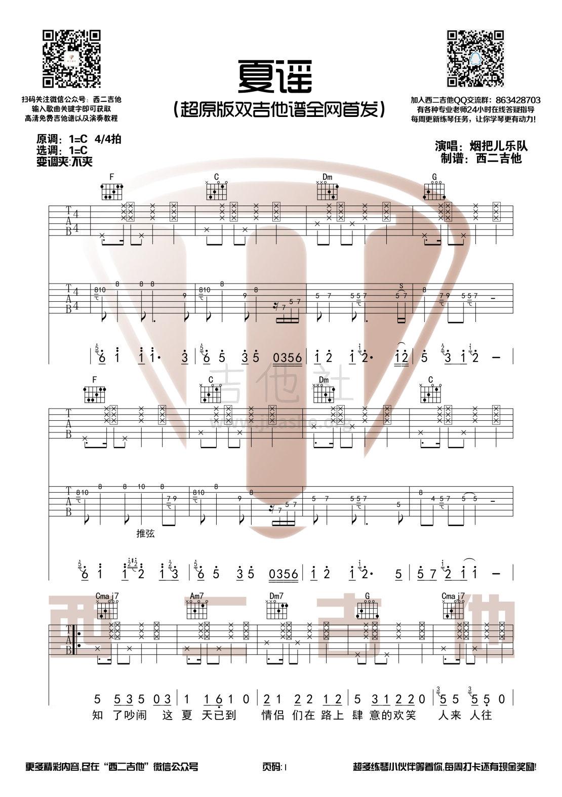 夏谣(超原版吉他谱全网首发!【西二吉他】)吉他谱(图片谱,西二吉他,原版吉他谱,弹唱)_烟把儿乐队_夏谣1.jpg