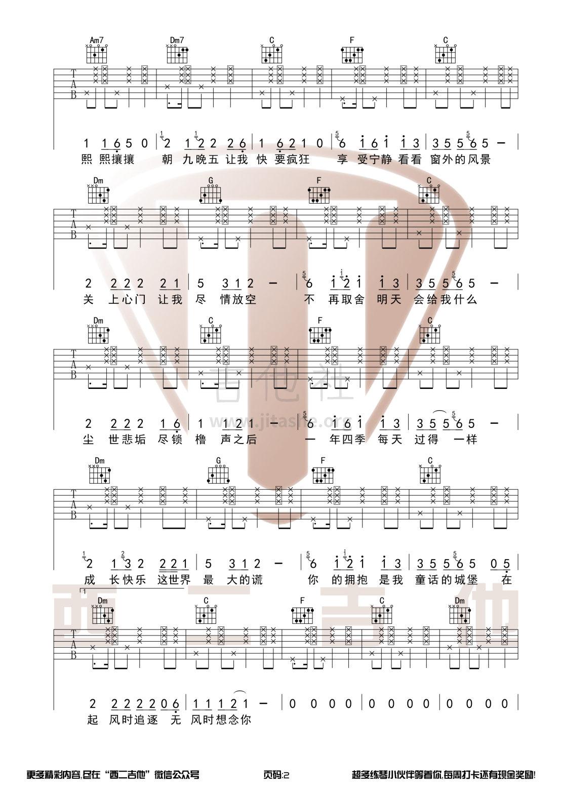 夏谣(超原版吉他谱全网首发!【西二吉他】)吉他谱(图片谱,西二吉他,原版吉他谱,弹唱)_烟把儿乐队_夏谣2.jpg
