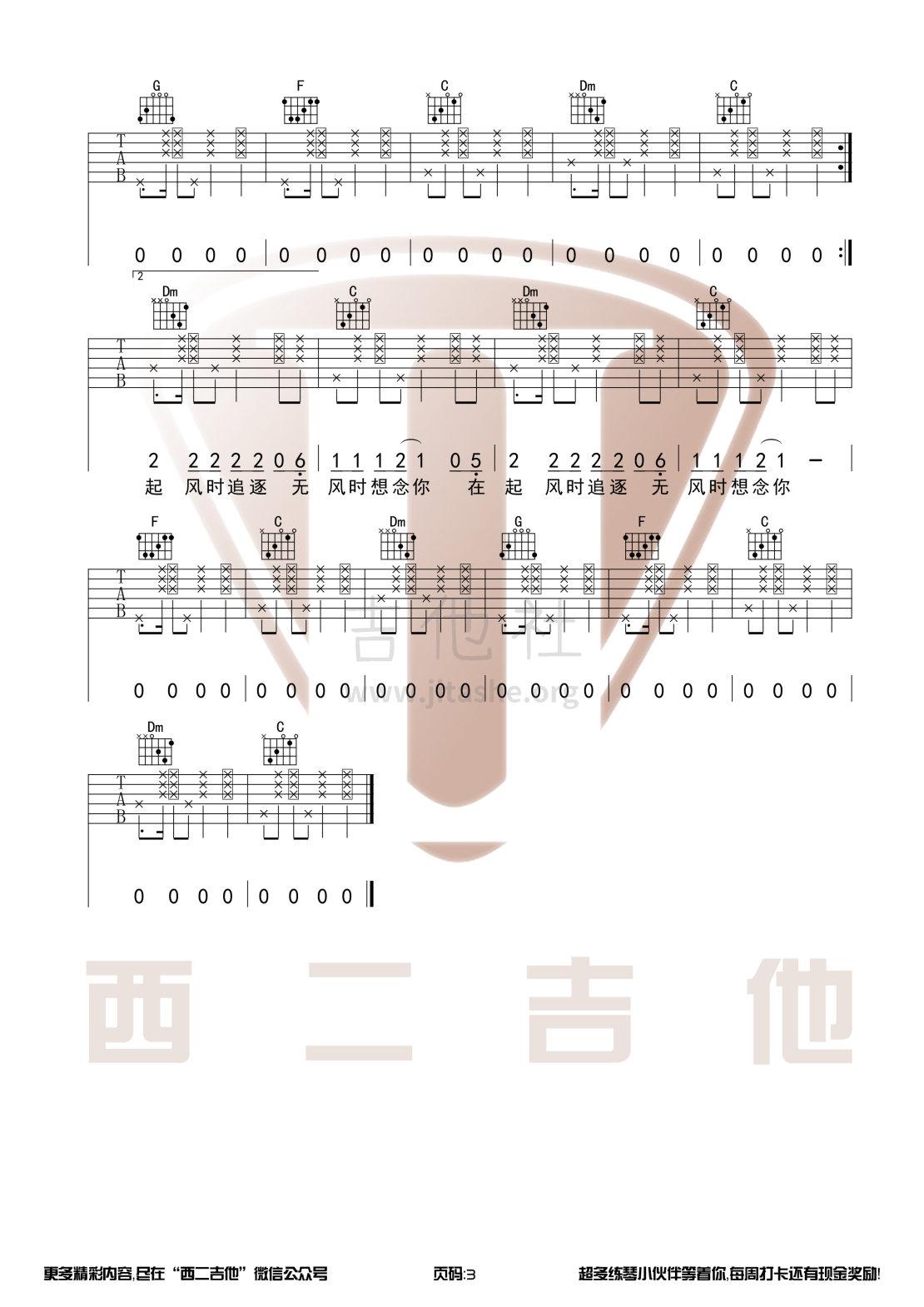 夏谣(超原版吉他谱全网首发!【西二吉他】)吉他谱(图片谱,西二吉他,原版吉他谱,弹唱)_烟把儿乐队_夏谣3.jpg