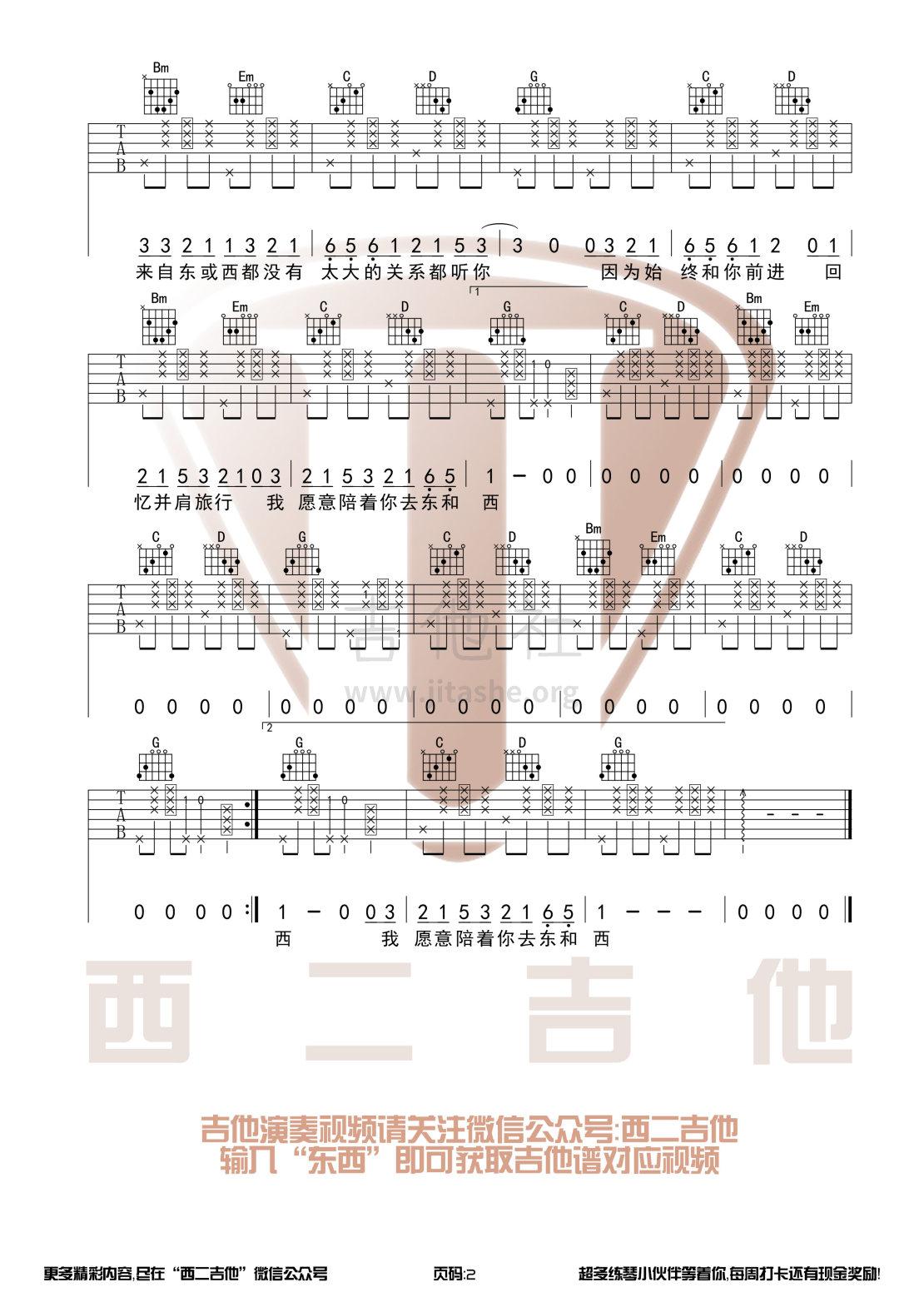 东西(西二吉他)吉他谱(图片谱,简单版,弹唱,伴奏)_林俊呈_东西吉他谱2.jpg