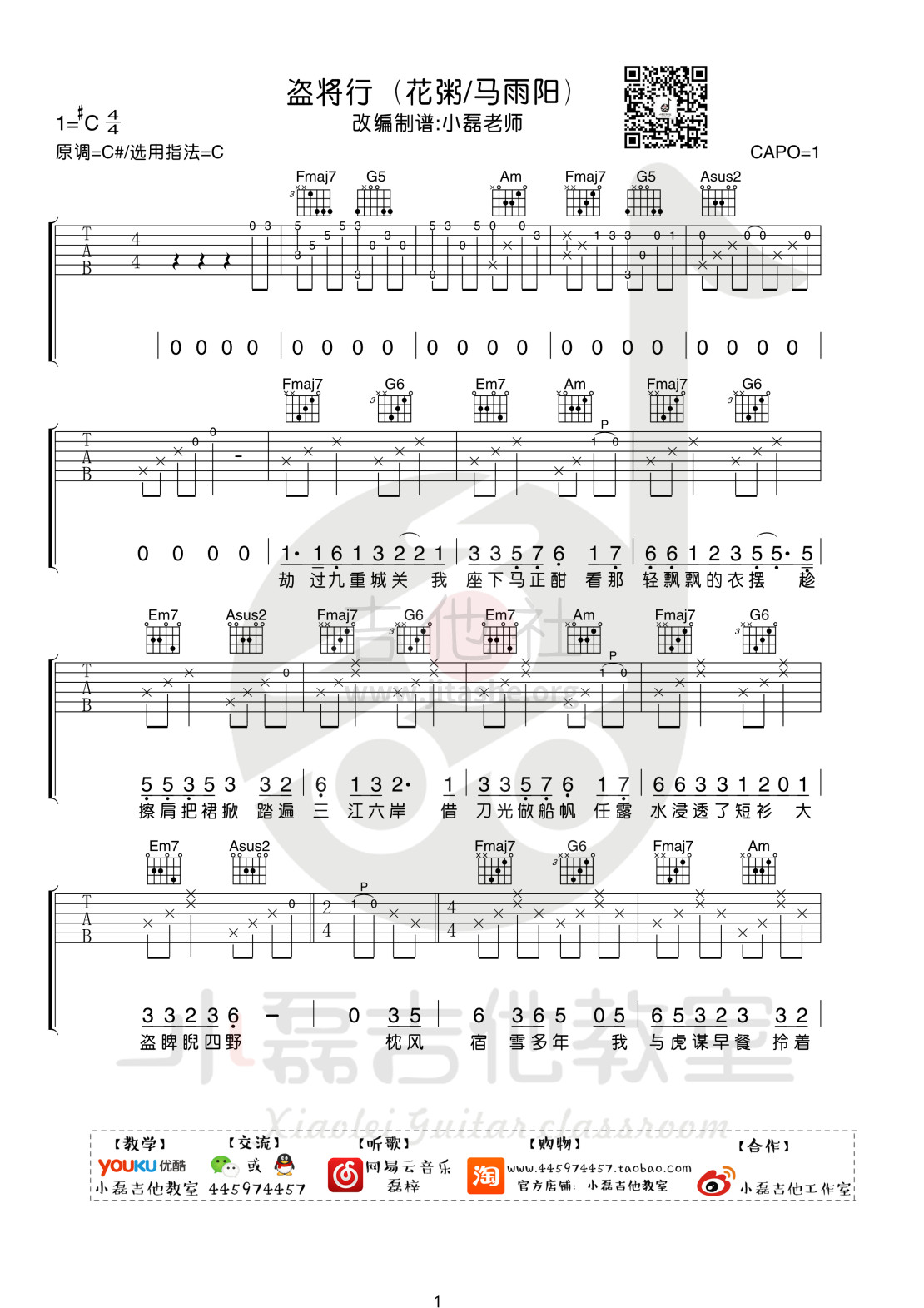 盗将行(小磊吉他教室出品)吉他谱(图片谱,弹唱,教学)_花粥_盗将行2_1.jpg
