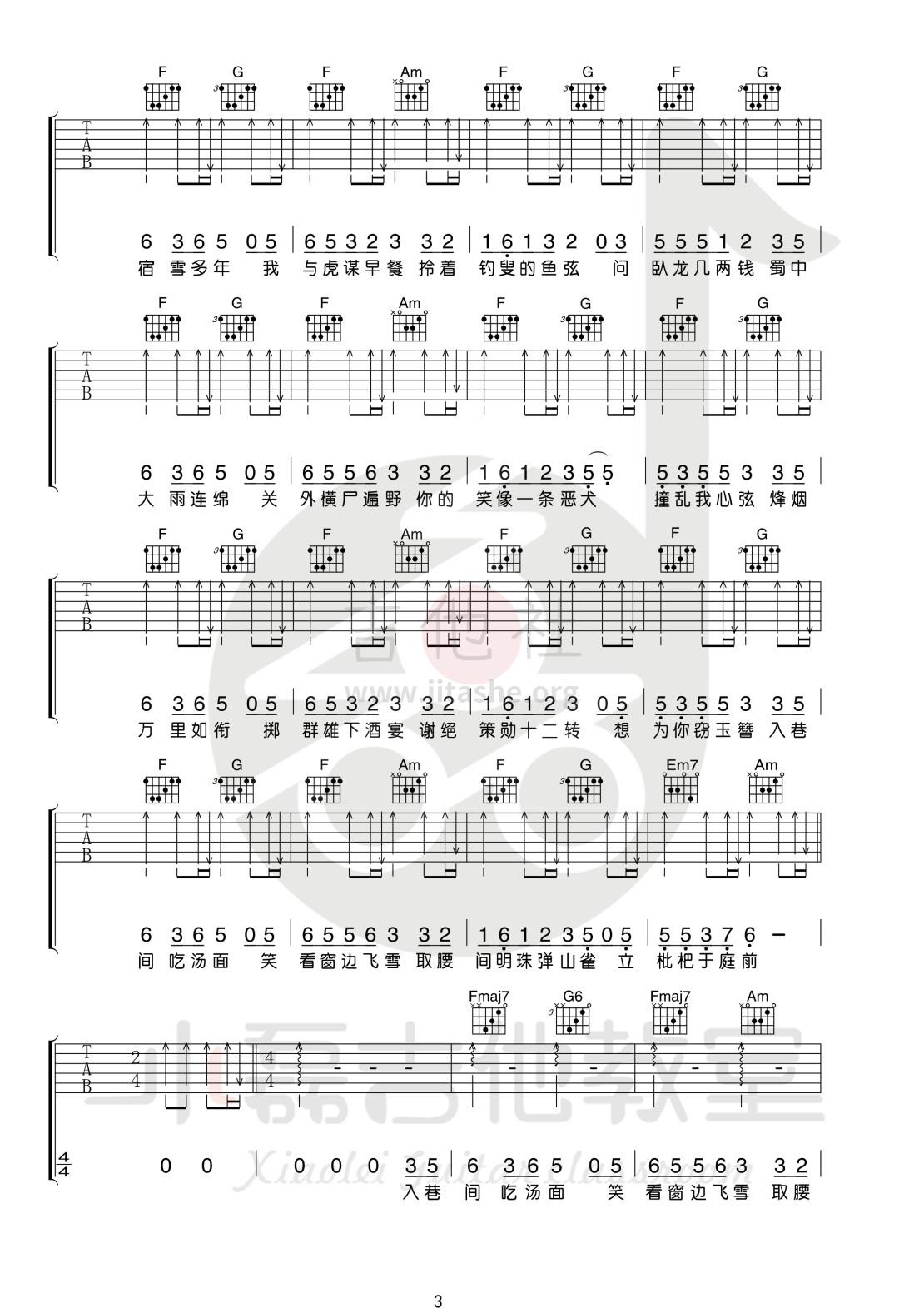盗将行(小磊吉他教室出品)吉他谱(图片谱,弹唱,教学)_花粥_盗将行2_3.jpg