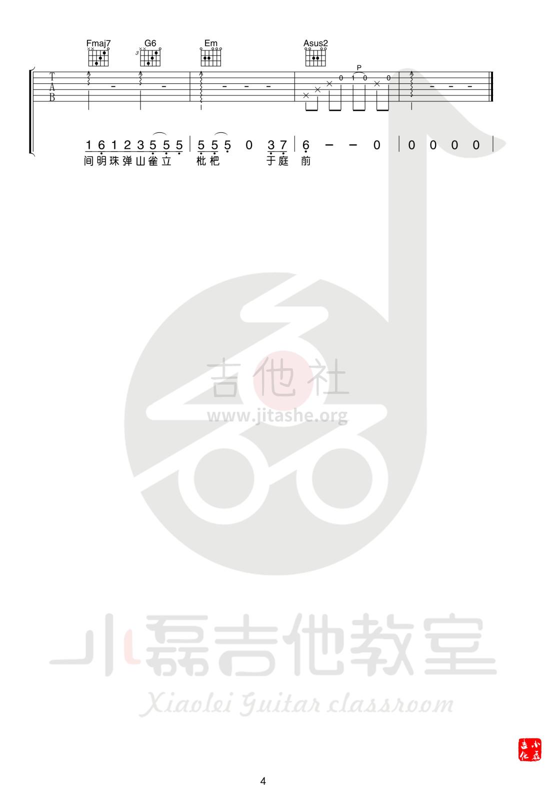 盗将行(小磊吉他教室出品)吉他谱(图片谱,弹唱,教学)_花粥_盗将行2_4.jpg