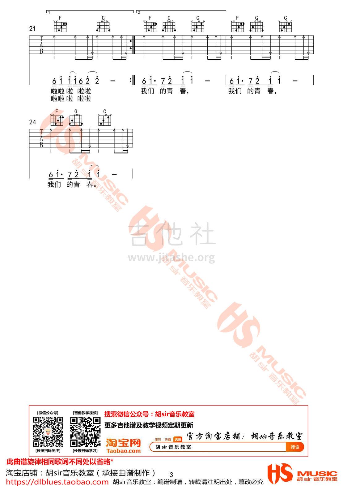 荒度余生吉他谱(图片谱,弹唱,C调,胡sir音乐教室)_山野_荒度余生-3.jpg