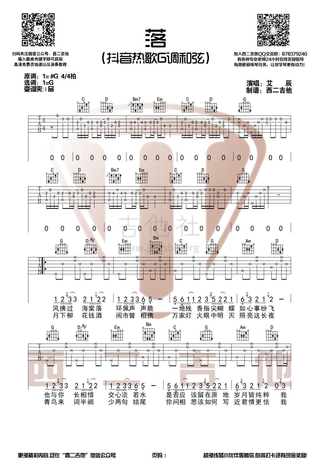 落(抖音上超好听的古风歌曲全网首发)吉他谱(图片谱,西二吉他,弹唱,G调)_艾辰_落1.jpg