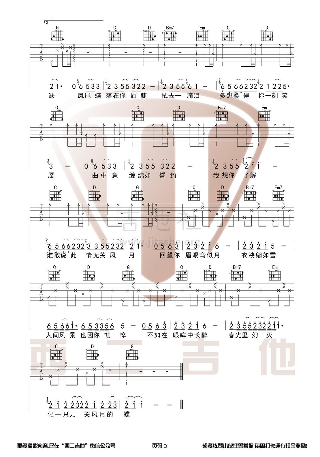 落(抖音上超好听的古风歌曲全网首发)吉他谱(图片谱,西二吉他,弹唱,G调)_艾辰_落3.jpg