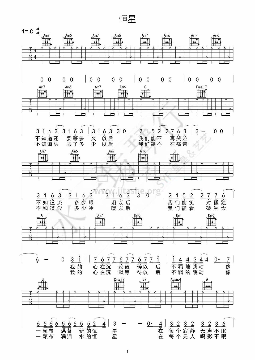 恒星(SYF皇皇&艺艺制谱)吉他谱(图片谱,SYF,弹唱,扫弦)_汪峰_恒星C调1.jpg
