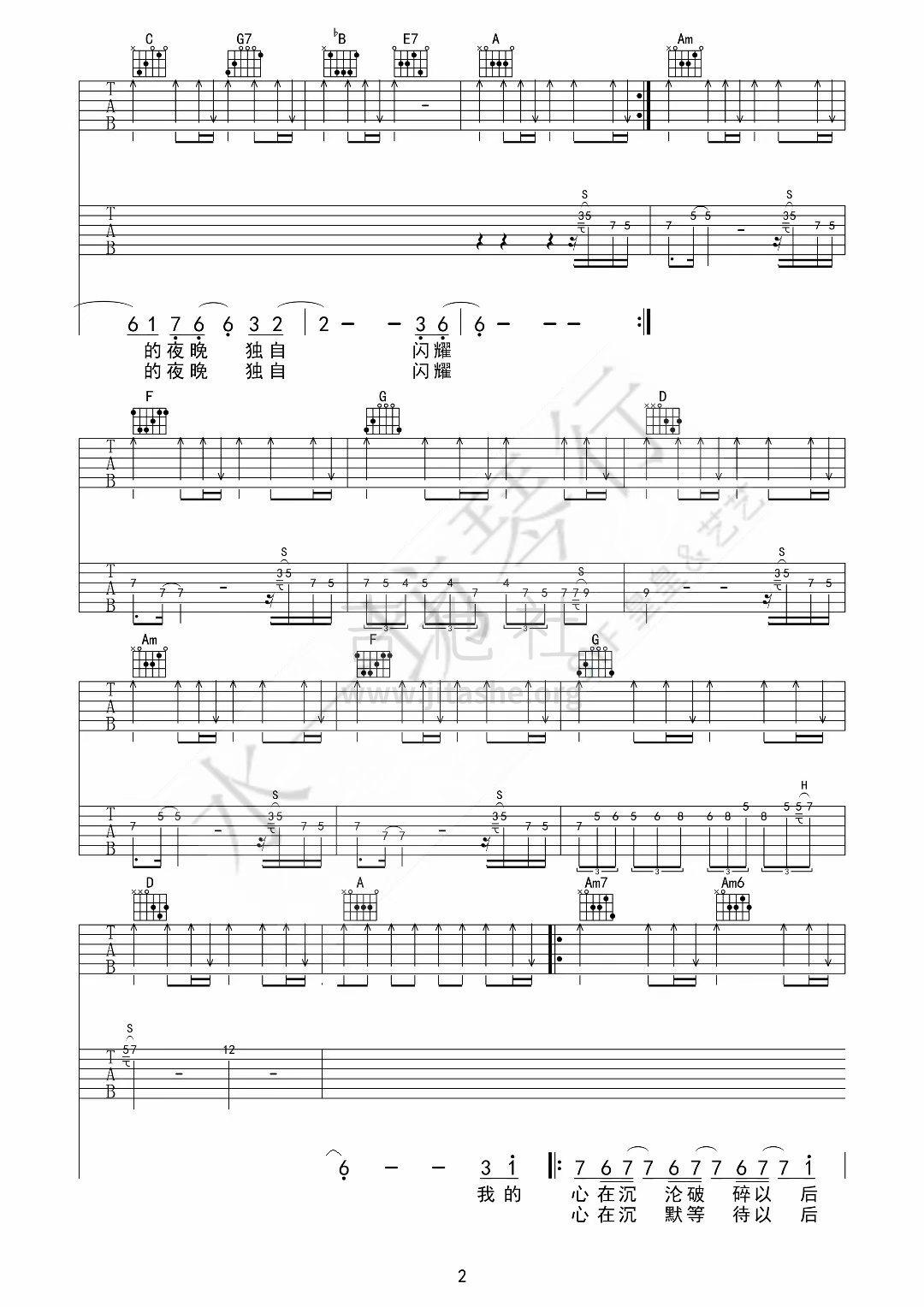 恒星(SYF皇皇&艺艺制谱)吉他谱(图片谱,SYF,弹唱,扫弦)_汪峰_恒星C调2.jpg