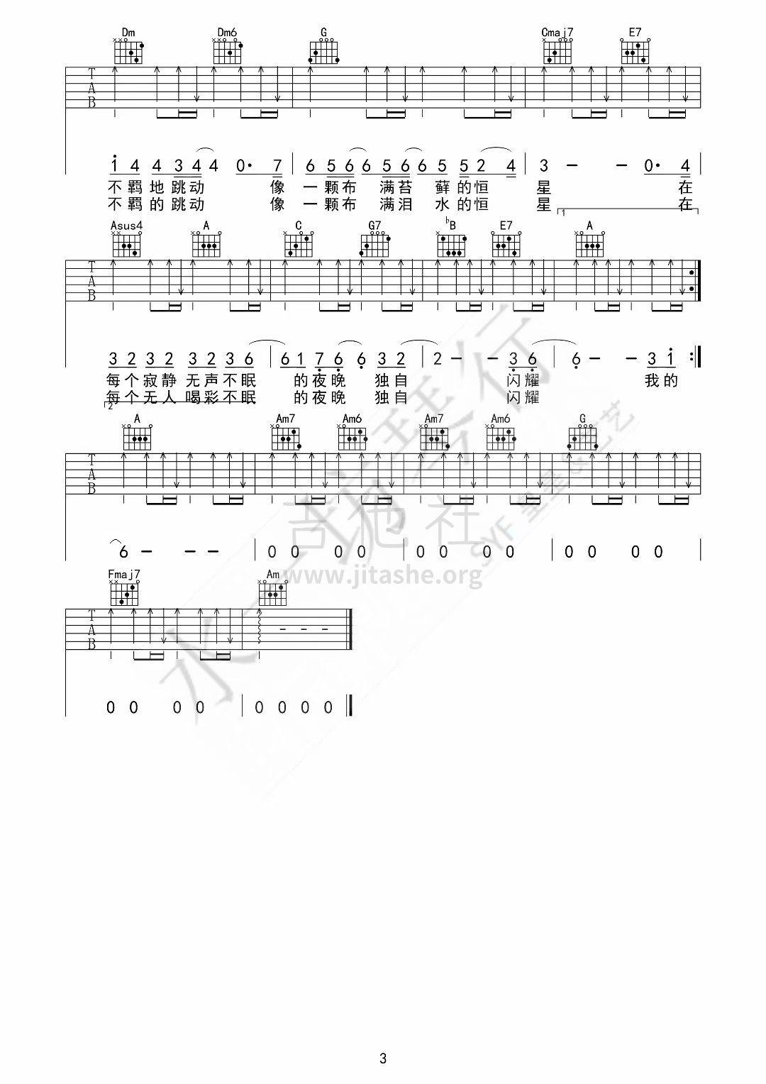 恒星(SYF皇皇&艺艺制谱)吉他谱(图片谱,SYF,弹唱,扫弦)_汪峰_恒星C调3.jpg