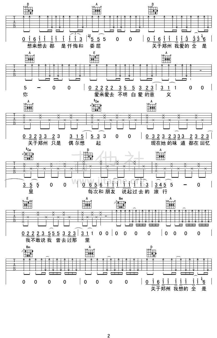 关于郑州的记忆(高音教编配)吉他谱(图片谱,弹唱,A调,标准版)_李志_关于郑州的记忆02.jpg