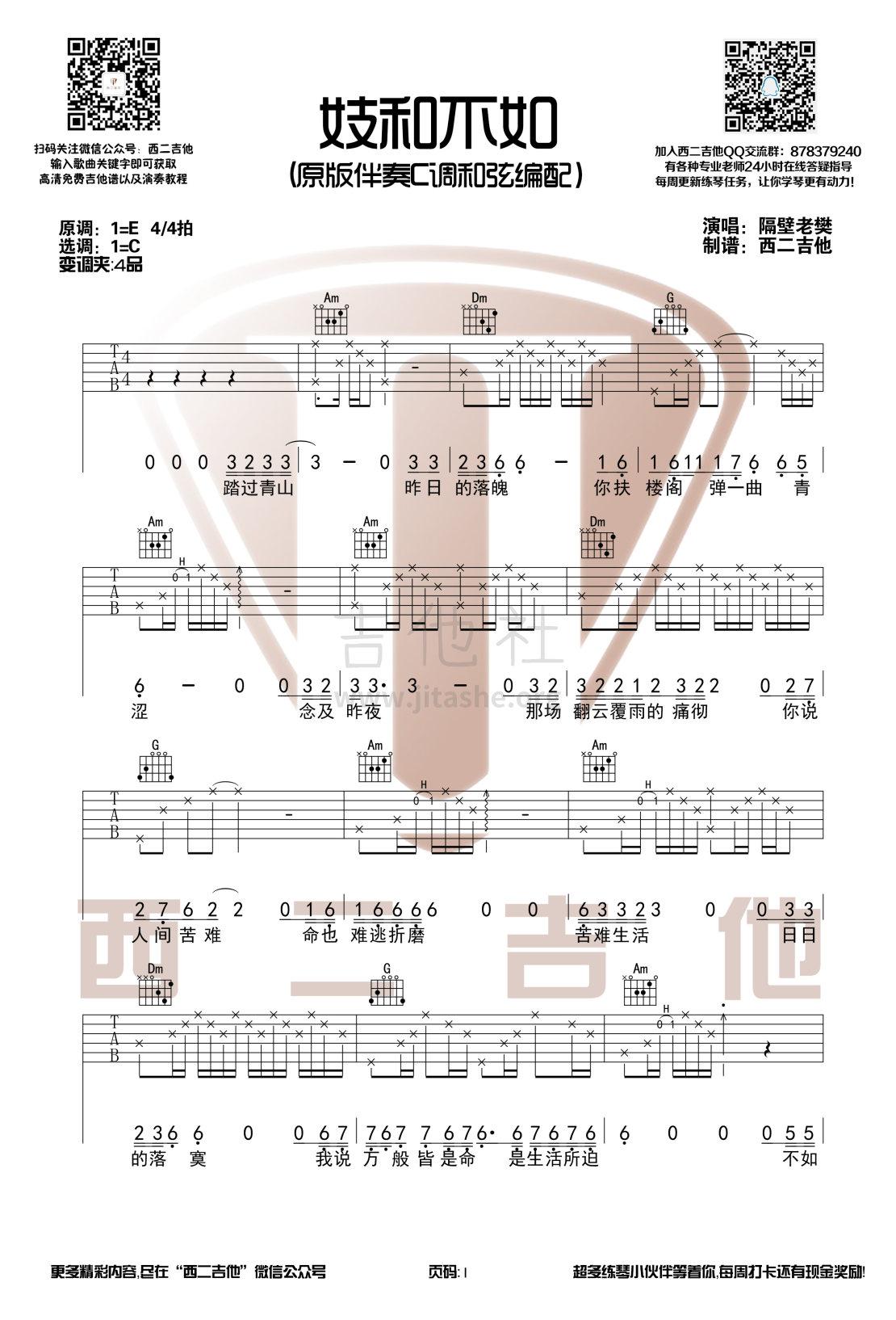 妓和不如吉他谱(图片谱,西二吉他,原版伴奏,民谣)_隔壁老樊_妓和不如1.jpg