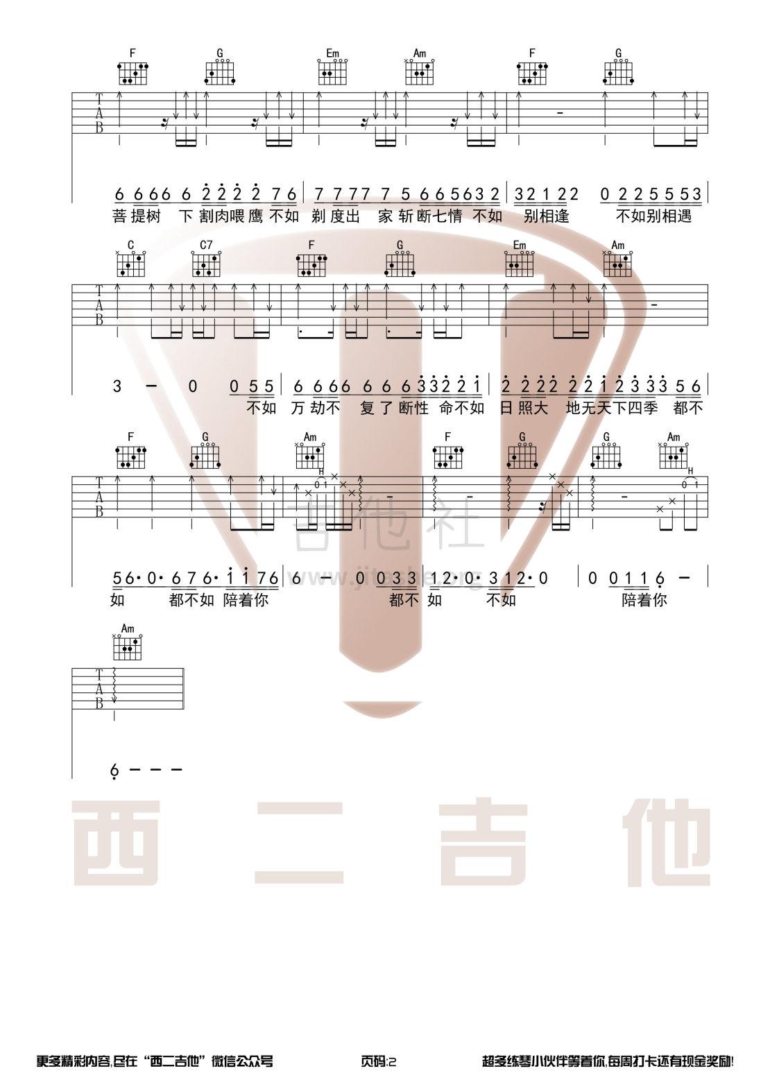 妓和不如吉他谱(图片谱,西二吉他,原版伴奏,民谣)_隔壁老樊_妓和不如2.jpg