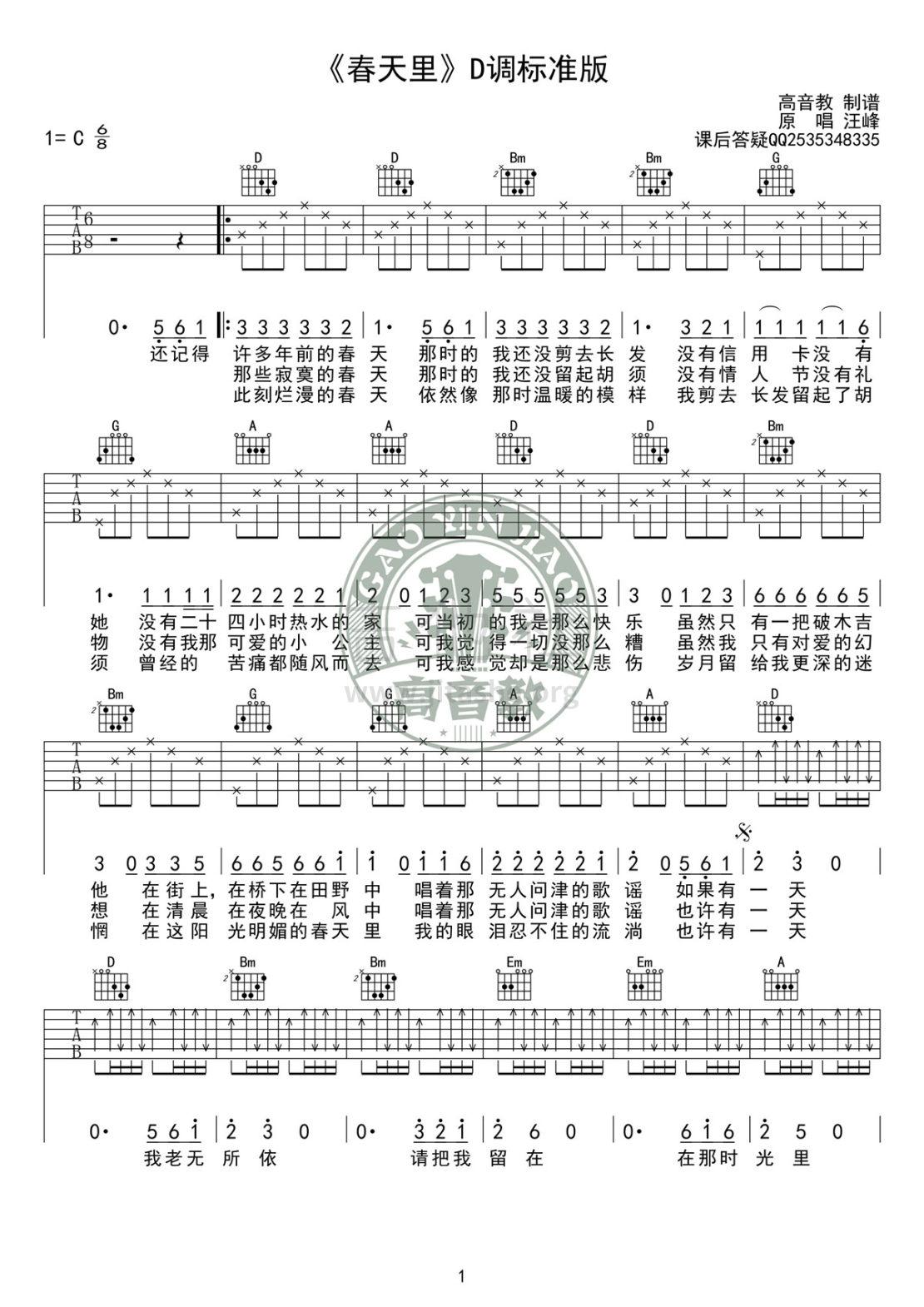 春天里(高音教编配)吉他谱(图片谱,弹唱,D调,标准版)_汪峰_吉他谱《春天里》D调标准版01.jpg