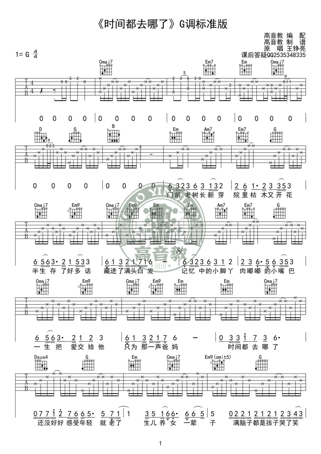 时间都去哪了(高音教编配)吉他谱(图片谱,弹唱,G调,标准版)_王铮亮_吉他谱《时间都去哪了》G调标准版01.jpg