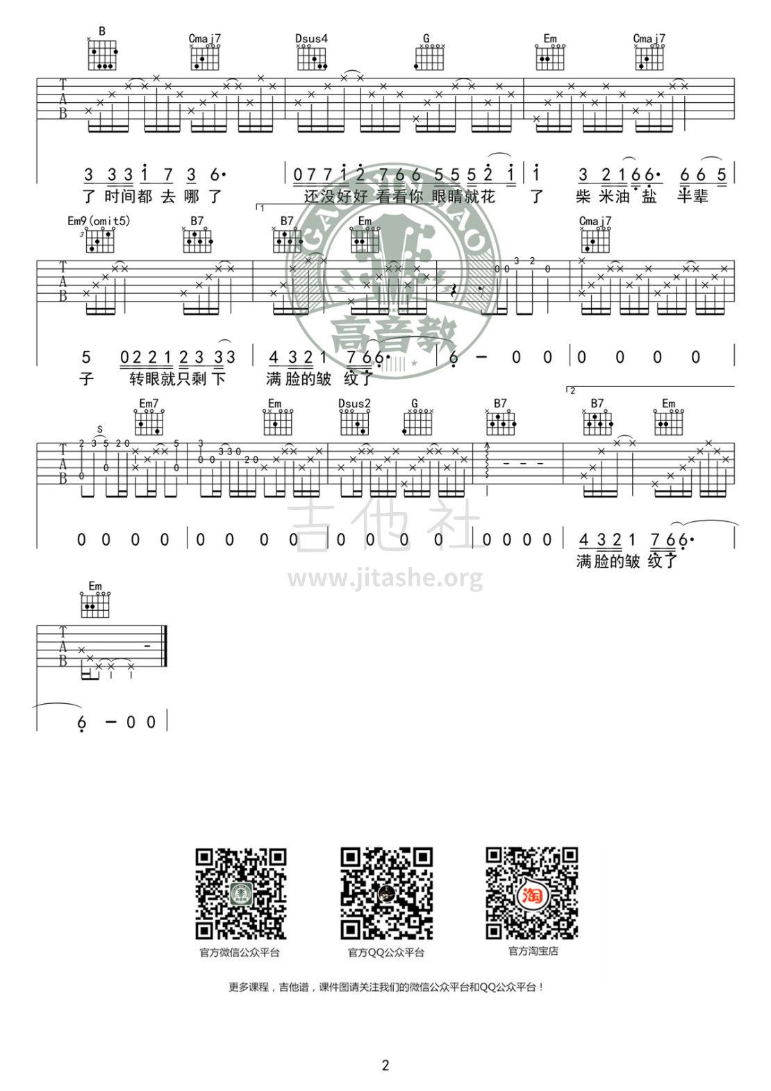 时间都去哪了(高音教编配)吉他谱(图片谱,弹唱,G调,标准版)_王铮亮_吉他谱《时间都去哪了》G调标准版02.jpg