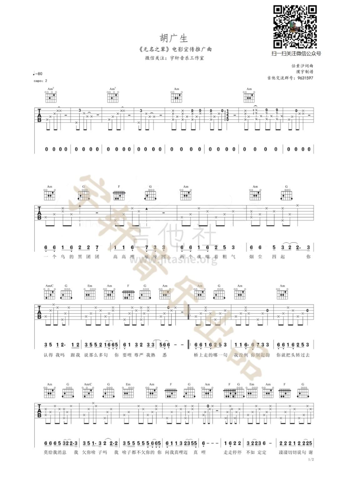胡广生(《无名之辈》宣传曲)吉他谱(图片谱,弹唱)_任素汐_a1542867494688.jpg