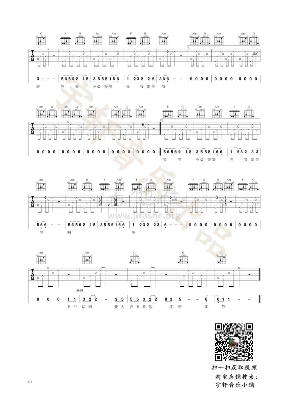 胡广生(《无名之辈》宣传曲)吉他谱(图片谱,弹唱)_任素汐_a1542867616388.jpg