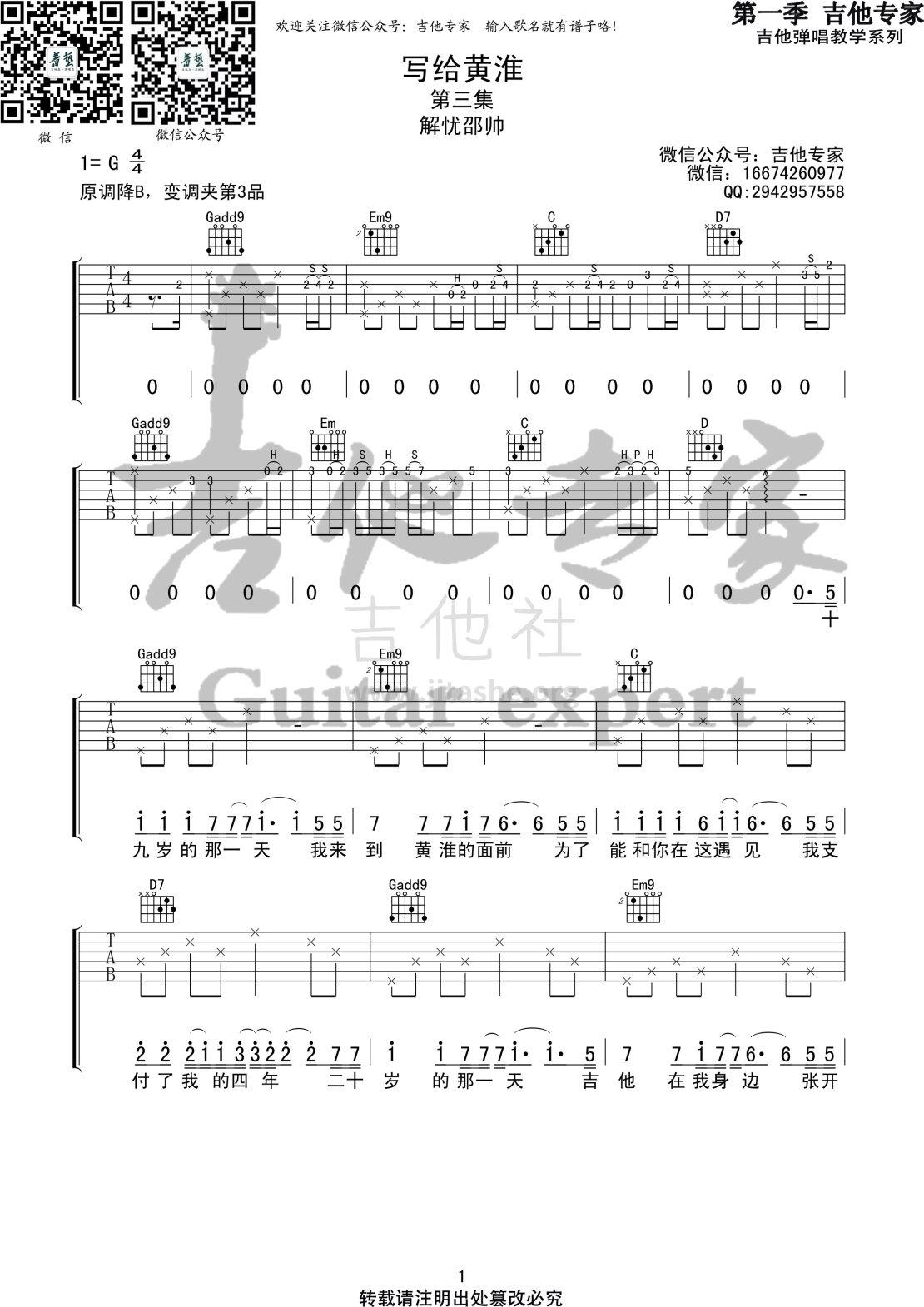 写给黄淮(音艺吉他专家弹唱教学:第一季第3集)吉他谱(图片谱,弹唱,伴奏,教程)_解忧邵帅_写给黄淮1 第一季第三集.jpg