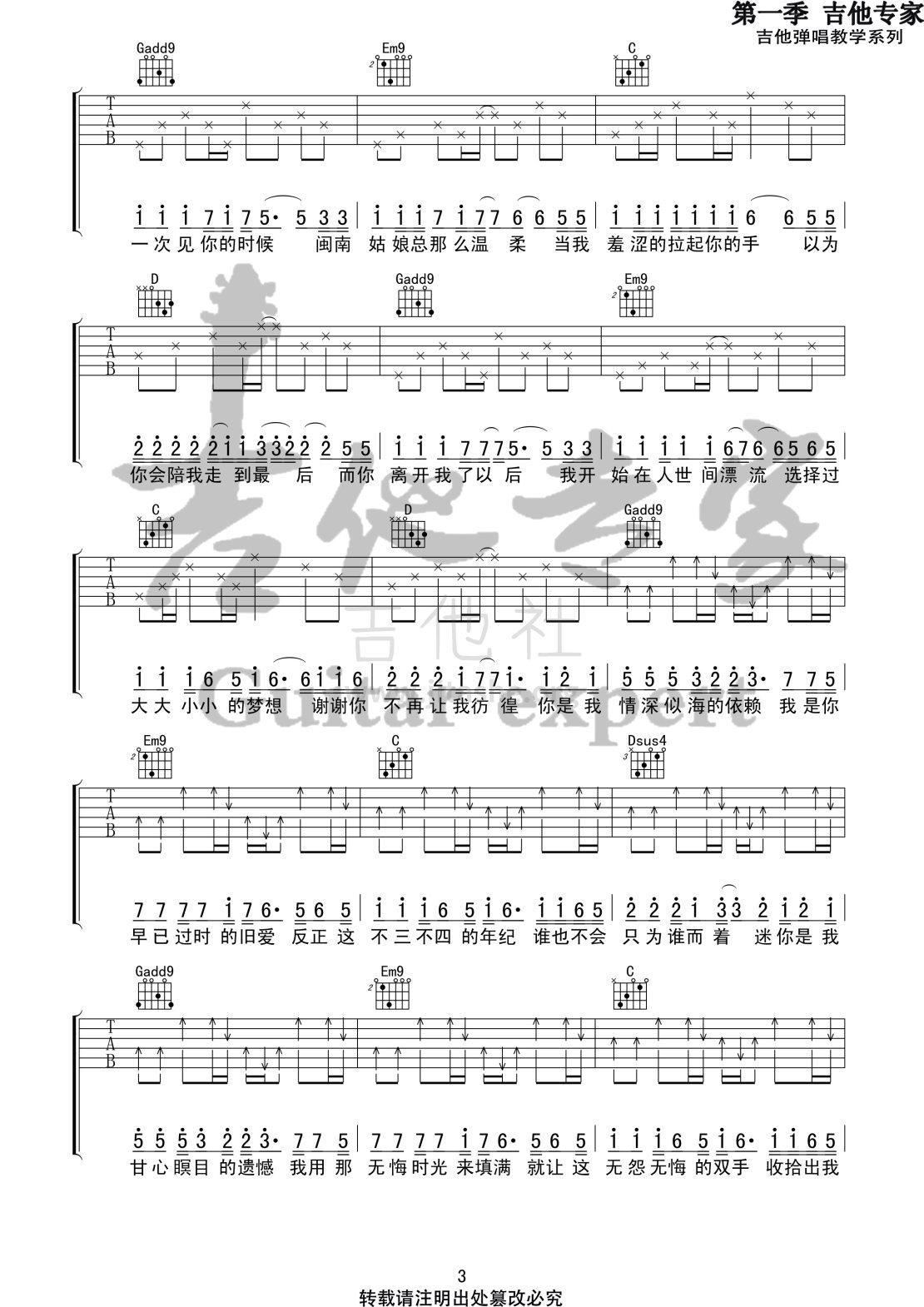 写给黄淮(音艺吉他专家弹唱教学:第一季第3集)吉他谱(图片谱,弹唱,伴奏,教程)_解忧邵帅_写给黄淮3 第一季第三集.jpg