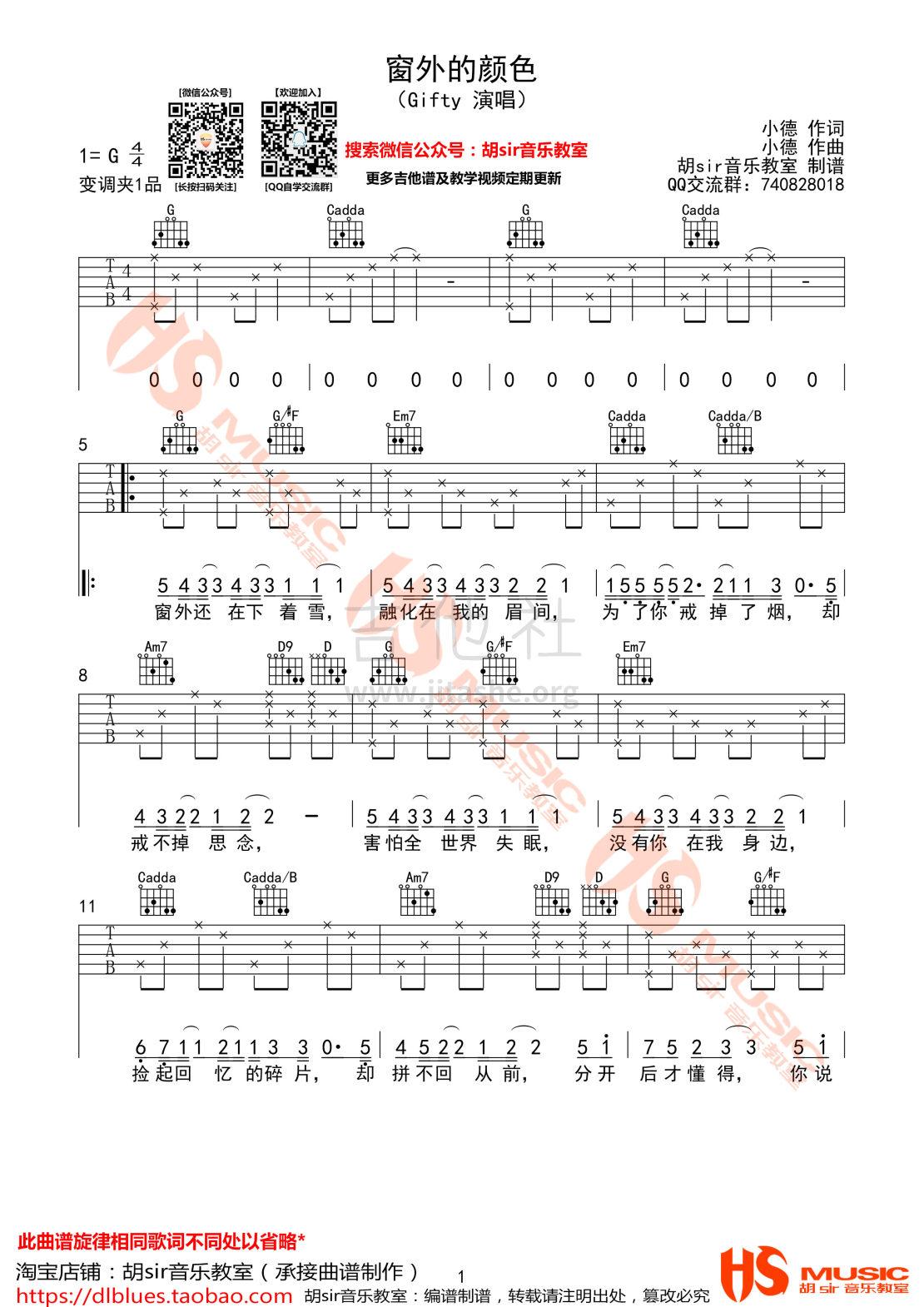 窗外的颜色吉他谱(图片谱,弹唱,G调,胡sir音乐教室)_Gifty_《窗外的颜色》Cifty G调【胡sir音乐教室】